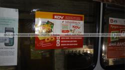 Реклама на транспорте Бийск - листовки - 14