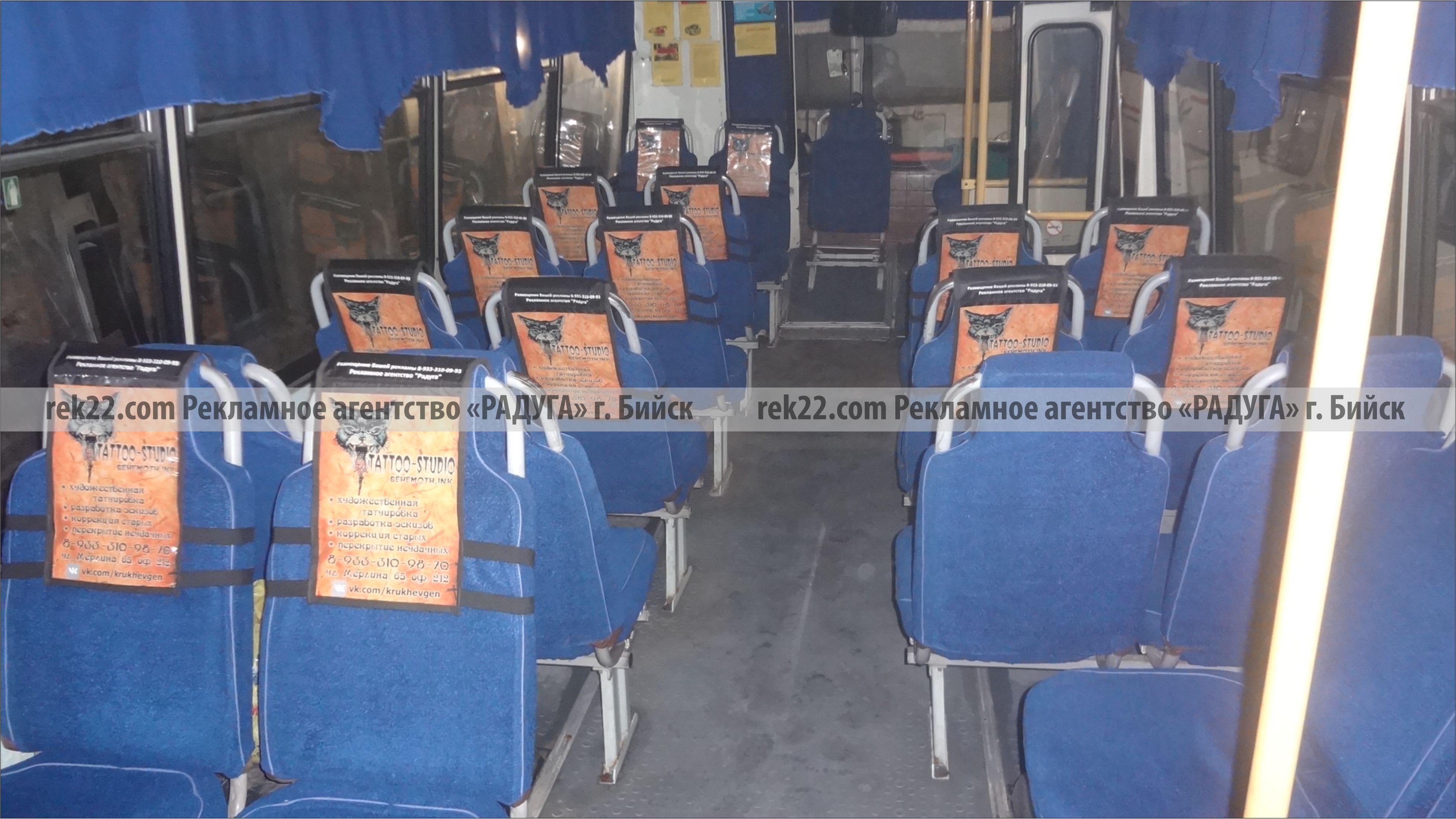 Реклама на транспорте Бийск - подголовники - 14