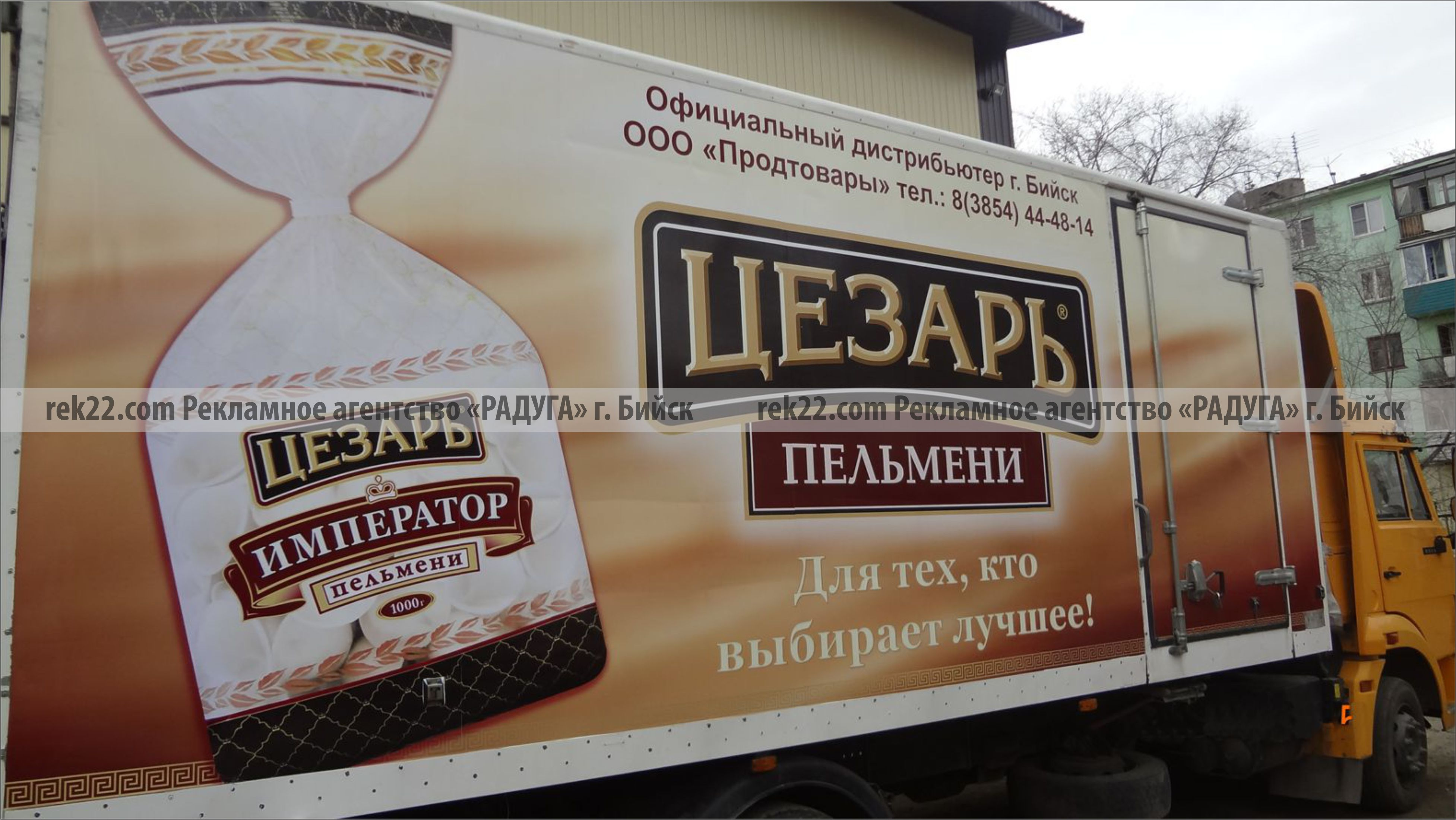 Реклама на транспорте Бийск - оклейка авто - 2
