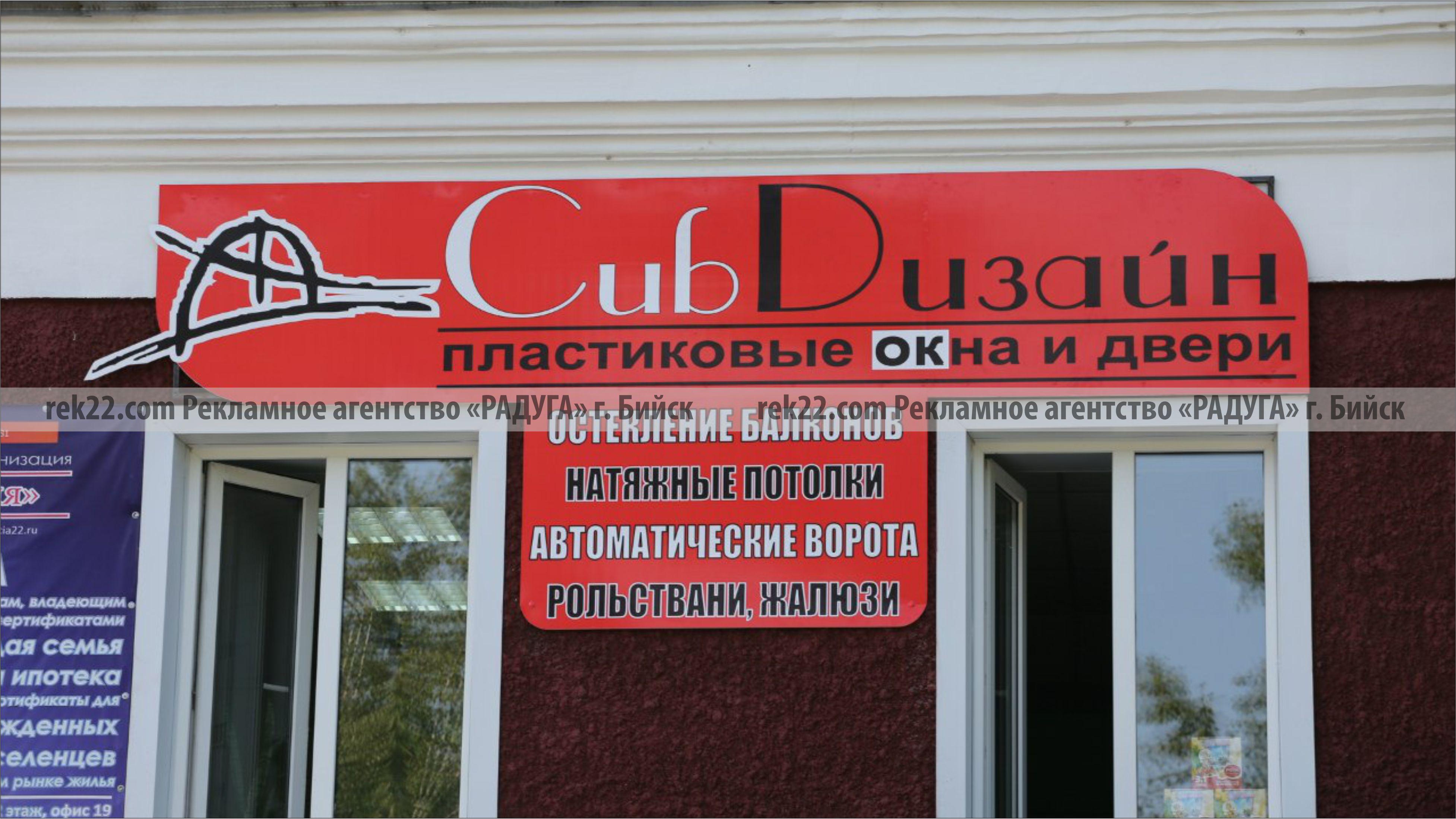 Реклама на транспорте Бийск - вывески, баннера, ПВХ - 8