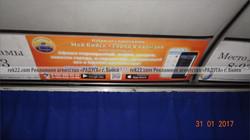 Реклама на транспорте Бийск - карманы, листовки - 1