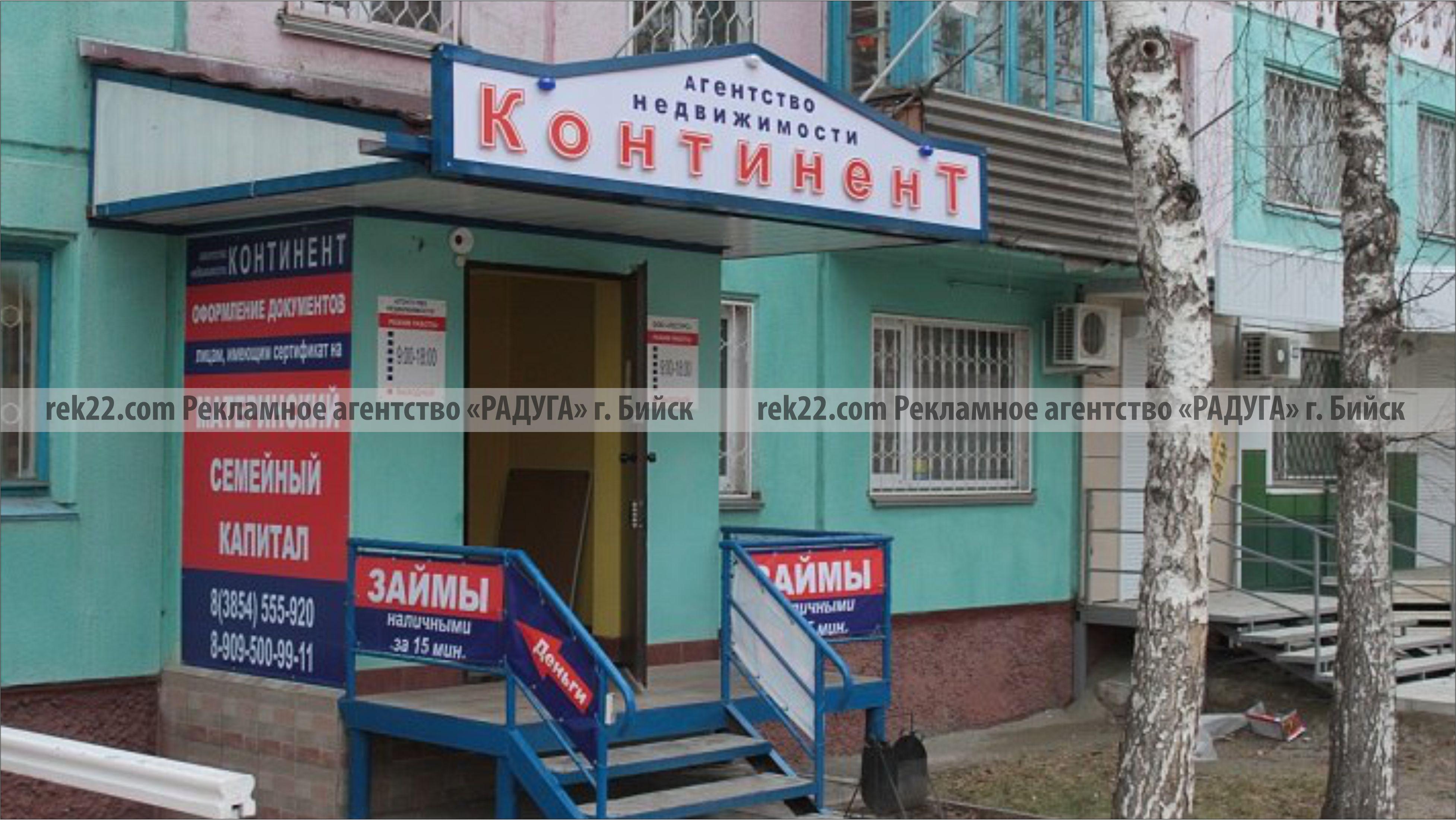 Реклама на транспорте Бийск - вывески, баннера, ПВХ - 7