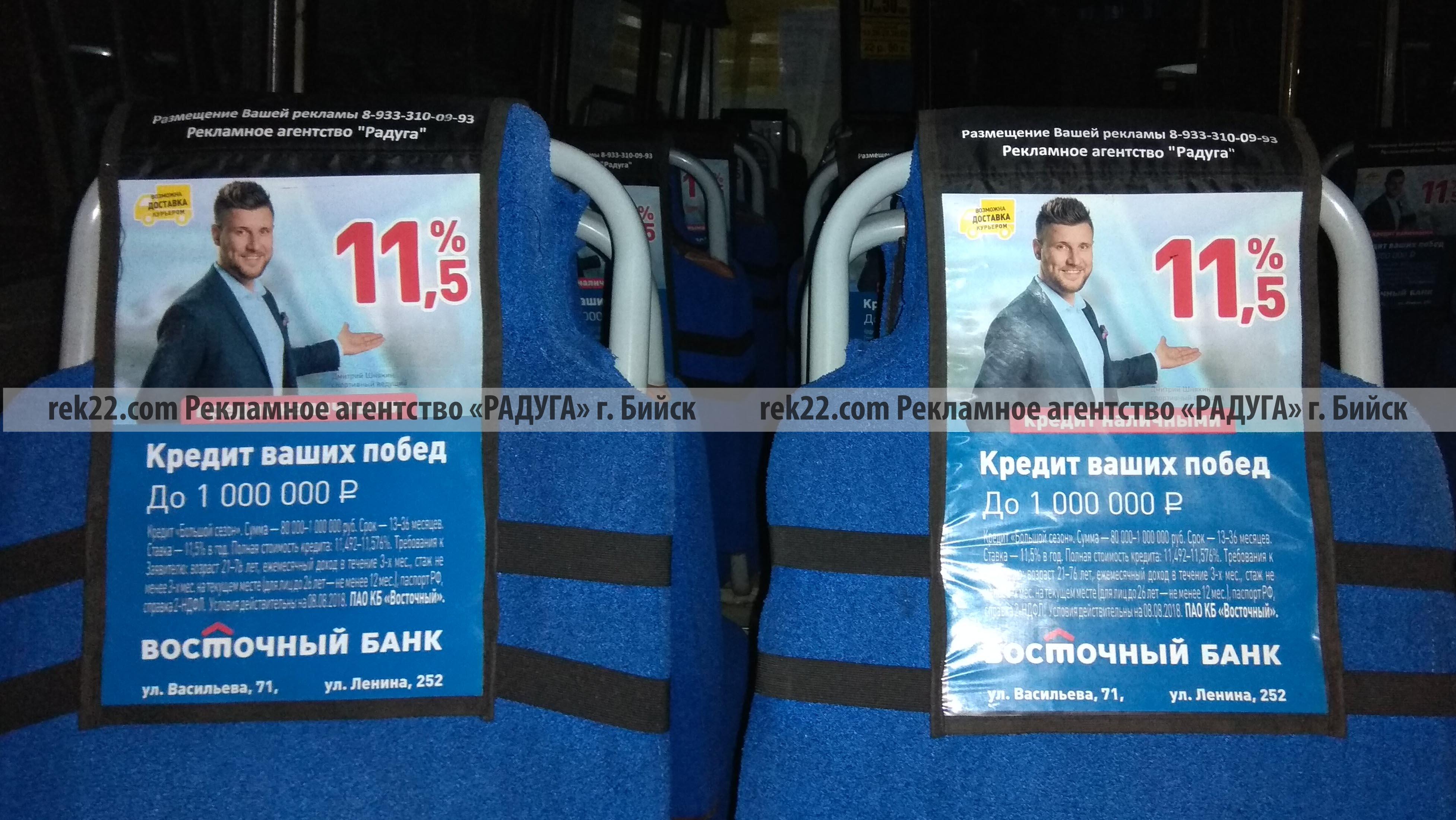 Реклама на подголовниках А4