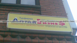 Реклама на транспорте Бийск - вывески, баннера, ПВХ - 6