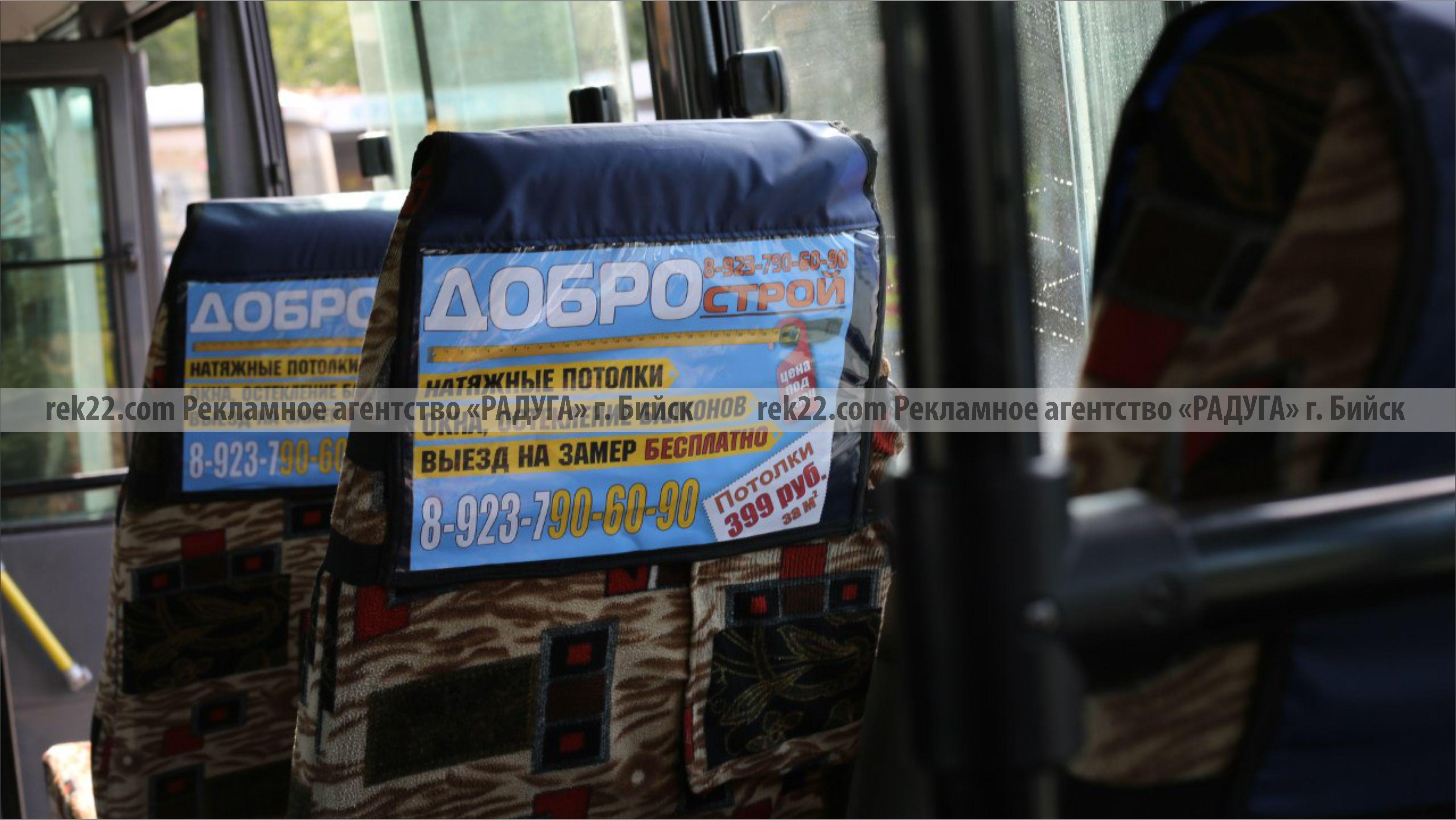 Реклама на транспорте Бийск - подголовники - 8