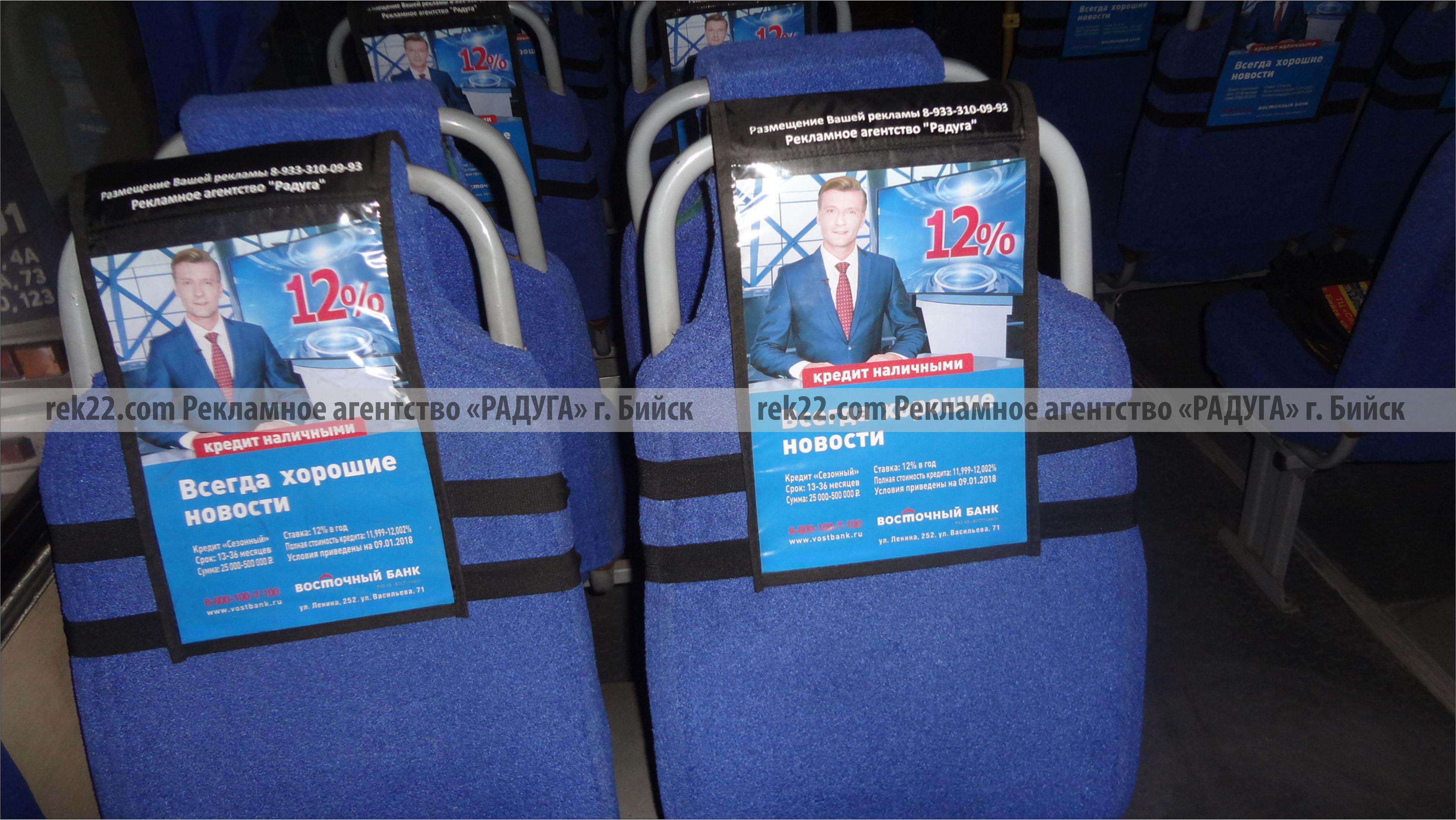 Реклама на транспорте Бийск - подголовники - 9.1