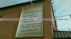 Реклама на транспорте Бийск - вывески, баннера, ПВХ - 10