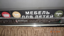 Реклама на транспорте Бийск - карманы, листовки - 3