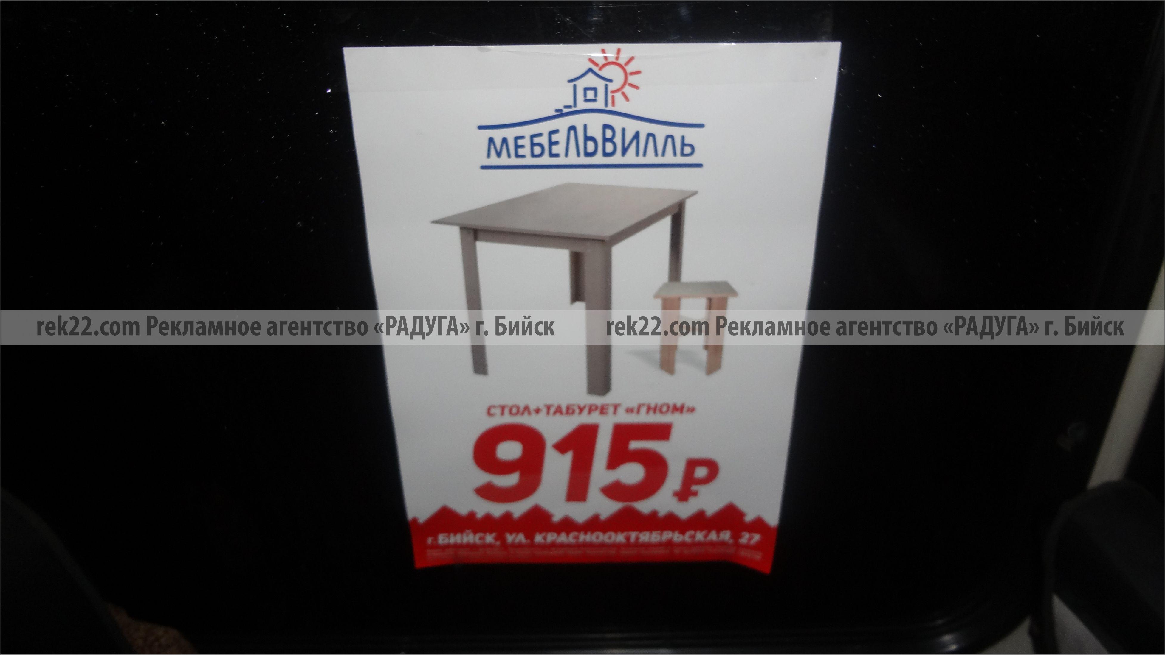 Реклама на транспорте Бийск - листовки - 2