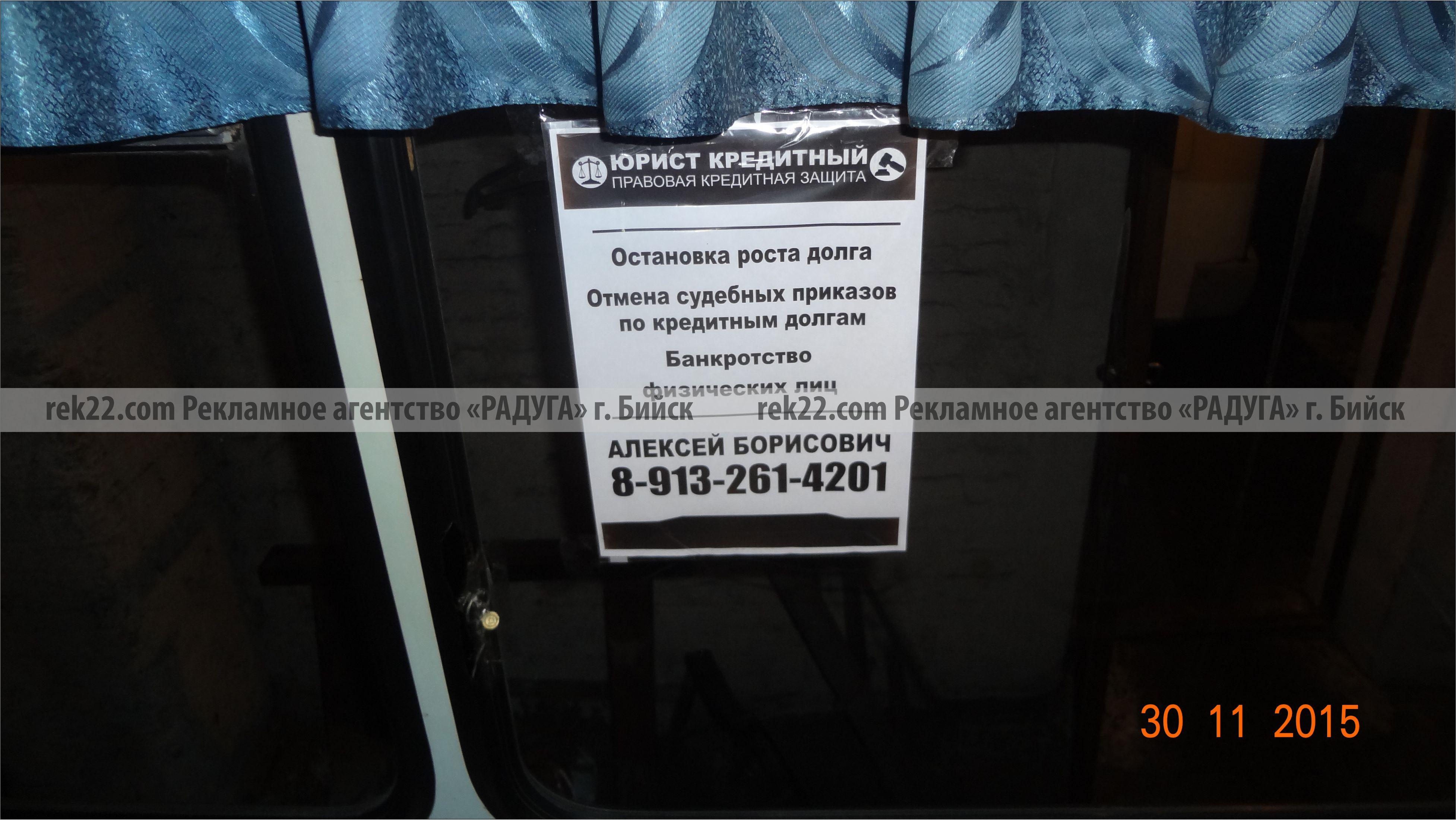 Реклама на транспорте Бийск - листовки - 13