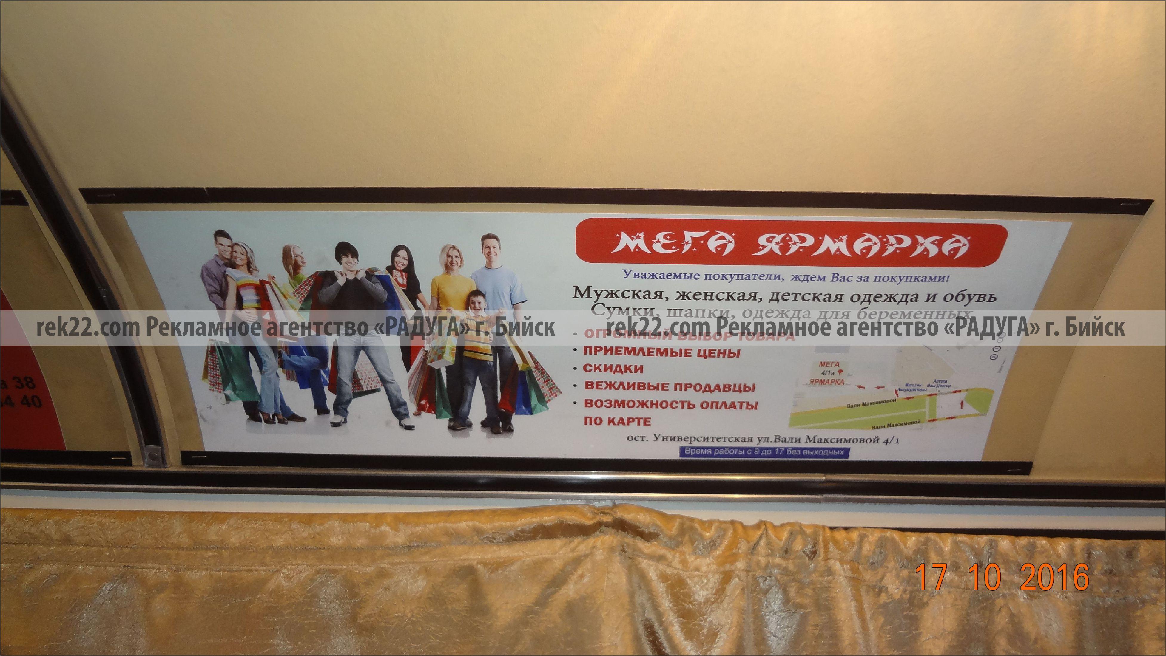 Реклама на транспорте Бийск - карманы, листовки - 5