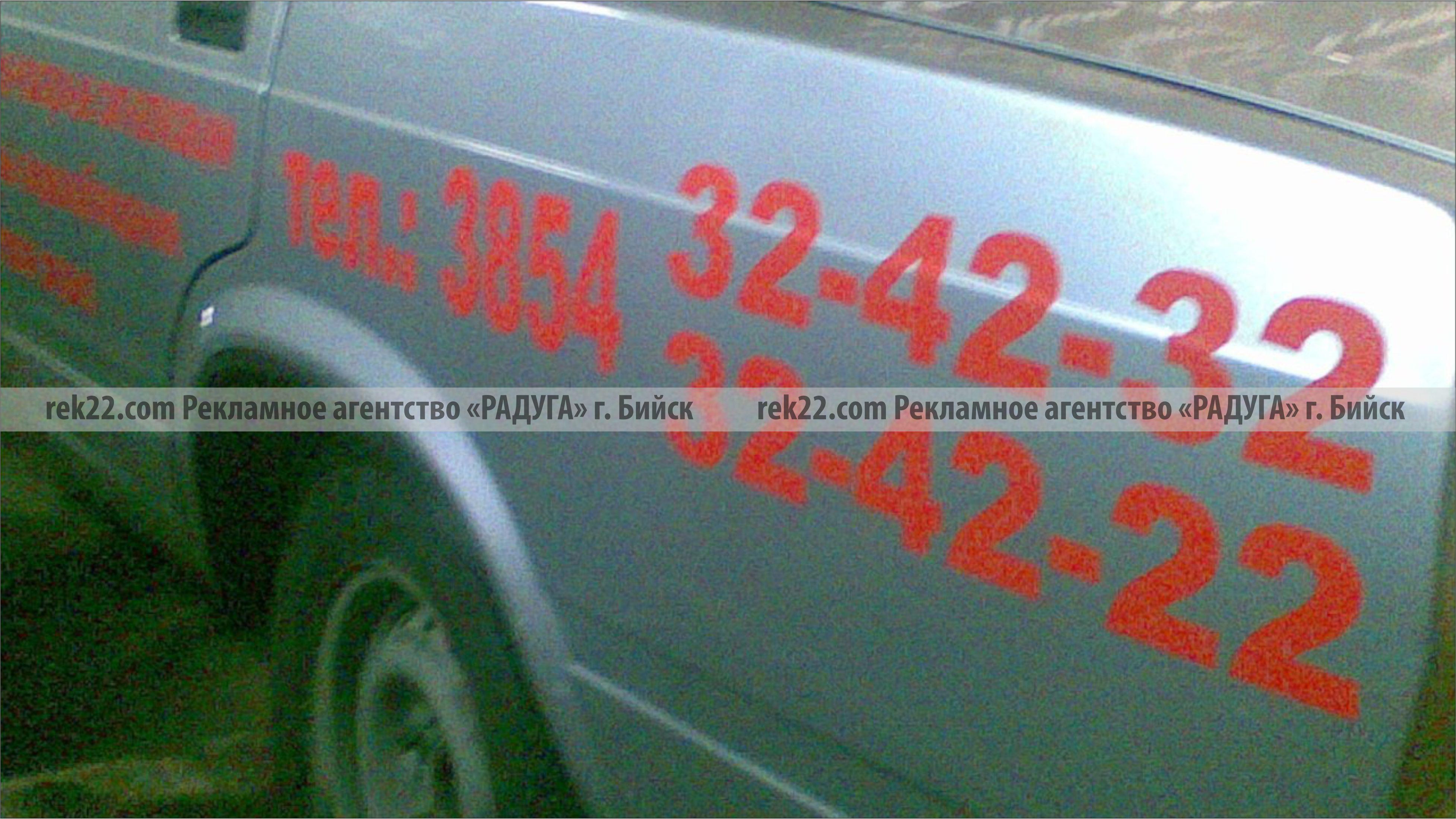 Реклама на транспорте Бийск - оклейка авто - 5.1