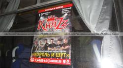 Реклама на транспорте Бийск - листовки - 3.1