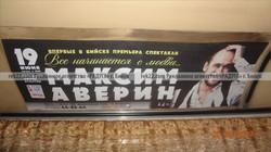 Реклама на транспорте Бийск - карманы, листовки - 6.1