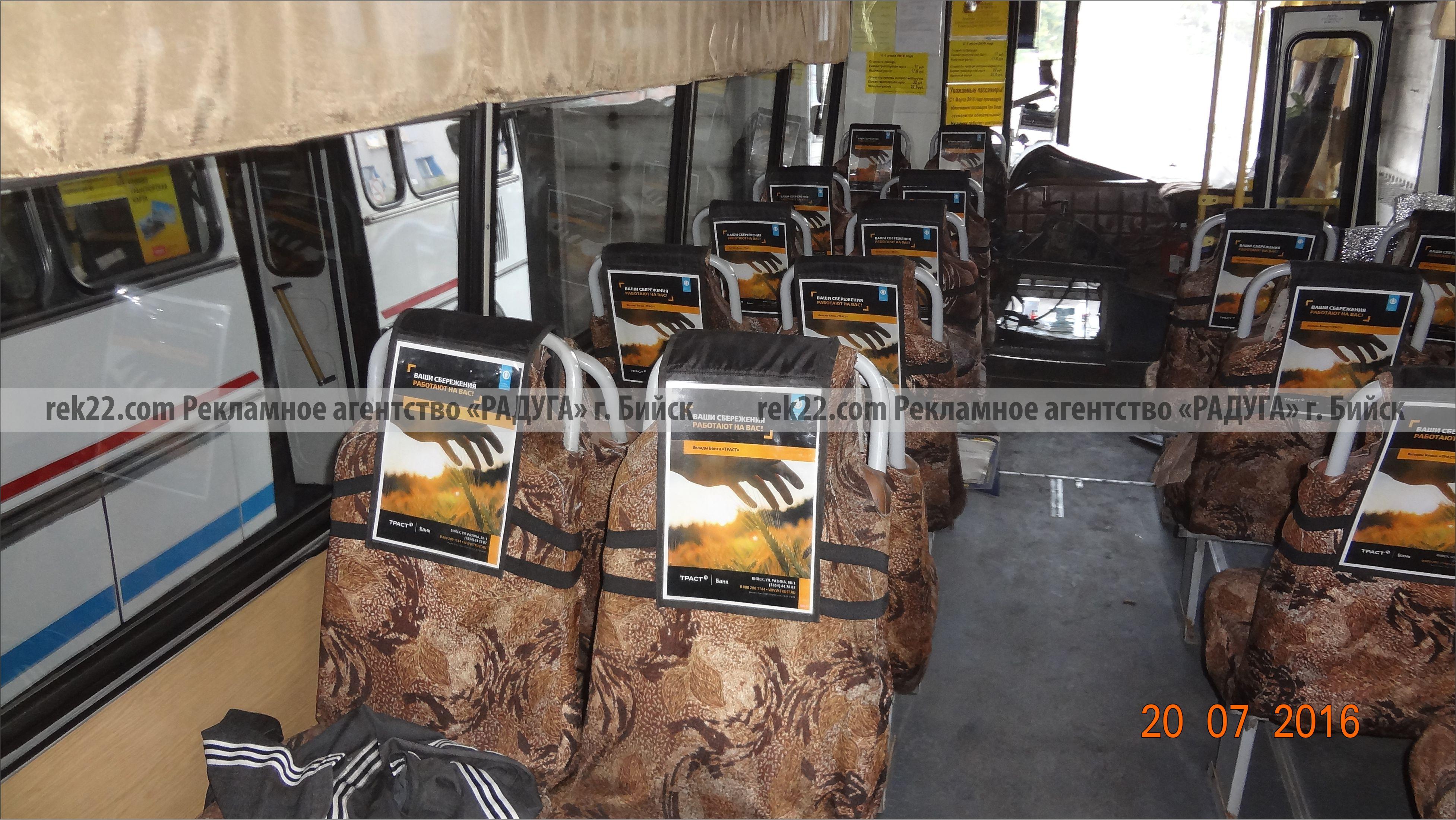 Реклама на транспорте Бийск - подголовники - 15