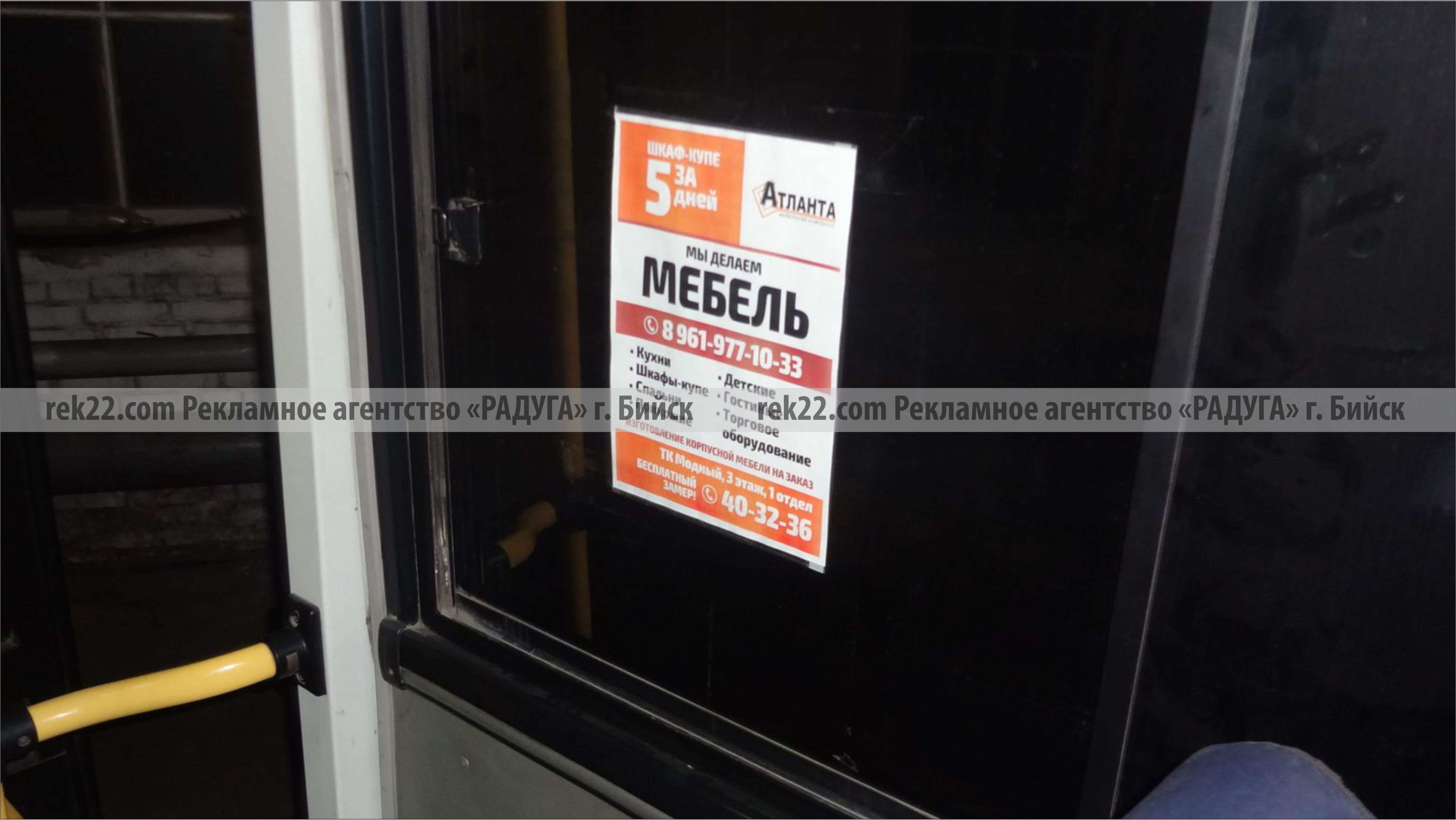 Реклама на транспорте Бийск - листовки - 5