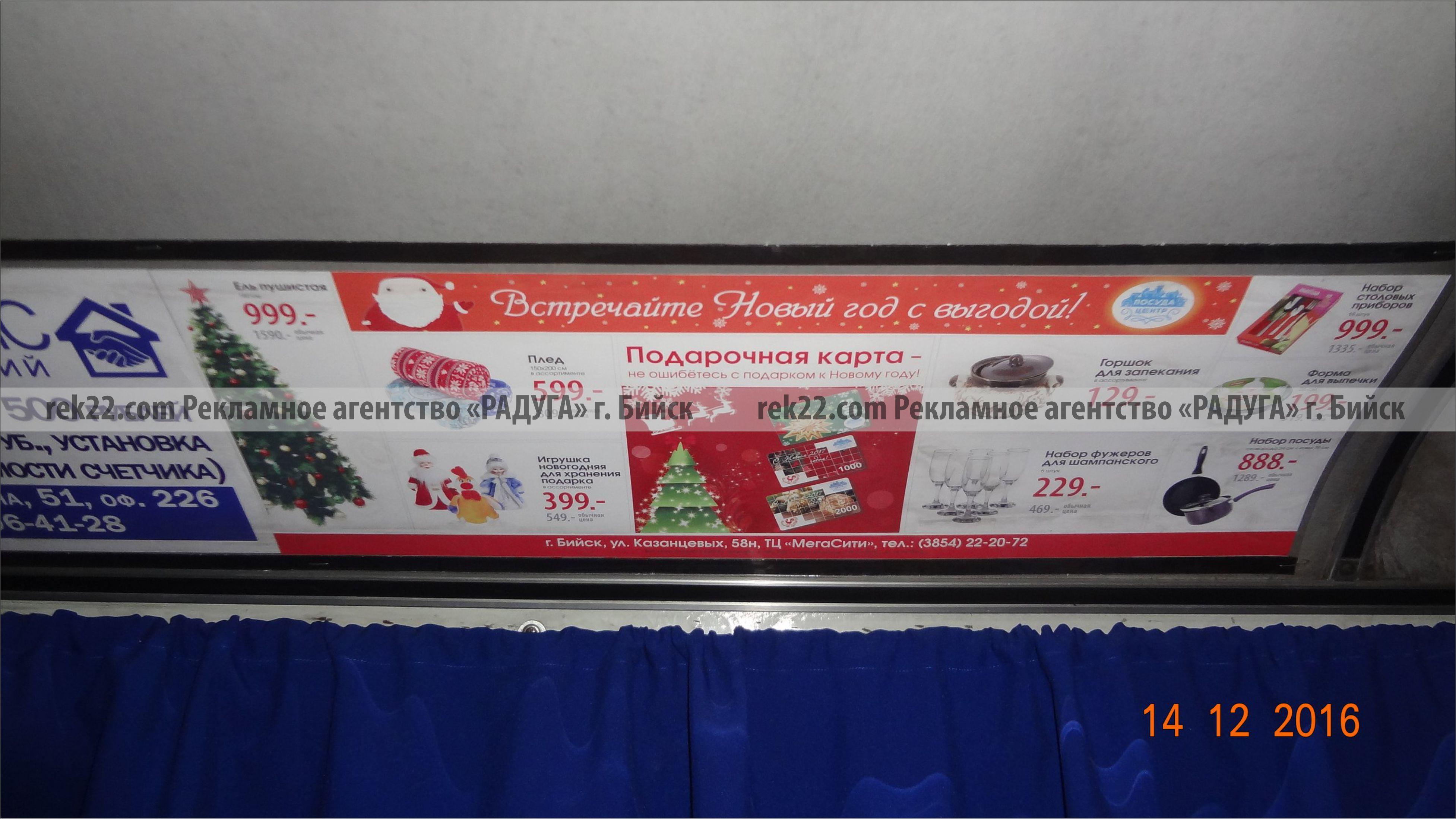 Реклама на транспорте Бийск - карманы, листовки - 2
