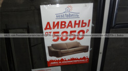 Реклама на транспорте Бийск - листовки - 3