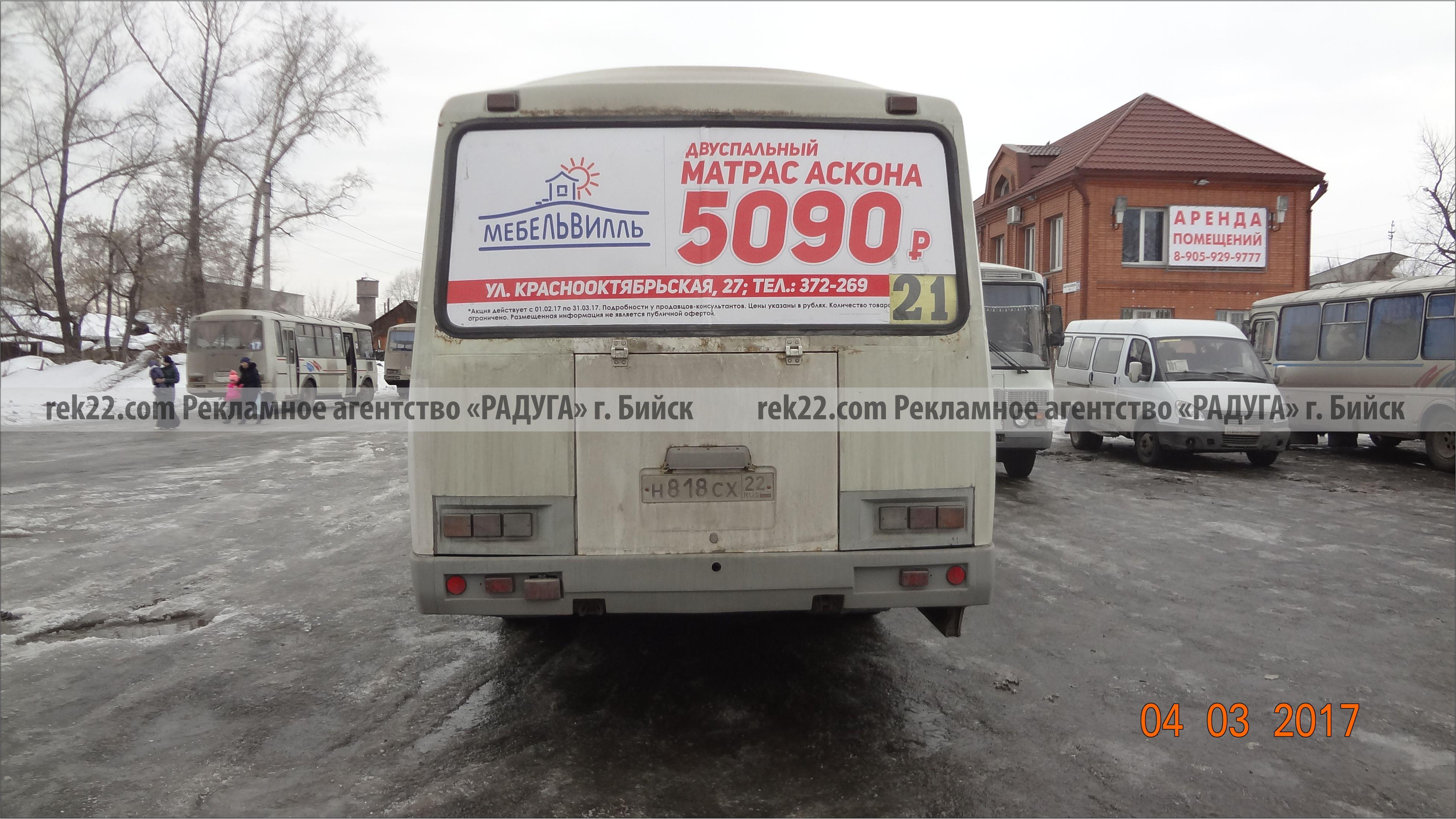 Реклама на транспорте Бийск - бортах, задних стеклах - 5