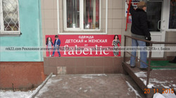 Реклама на транспорте Бийск - вывески, баннера, ПВХ - 11.1