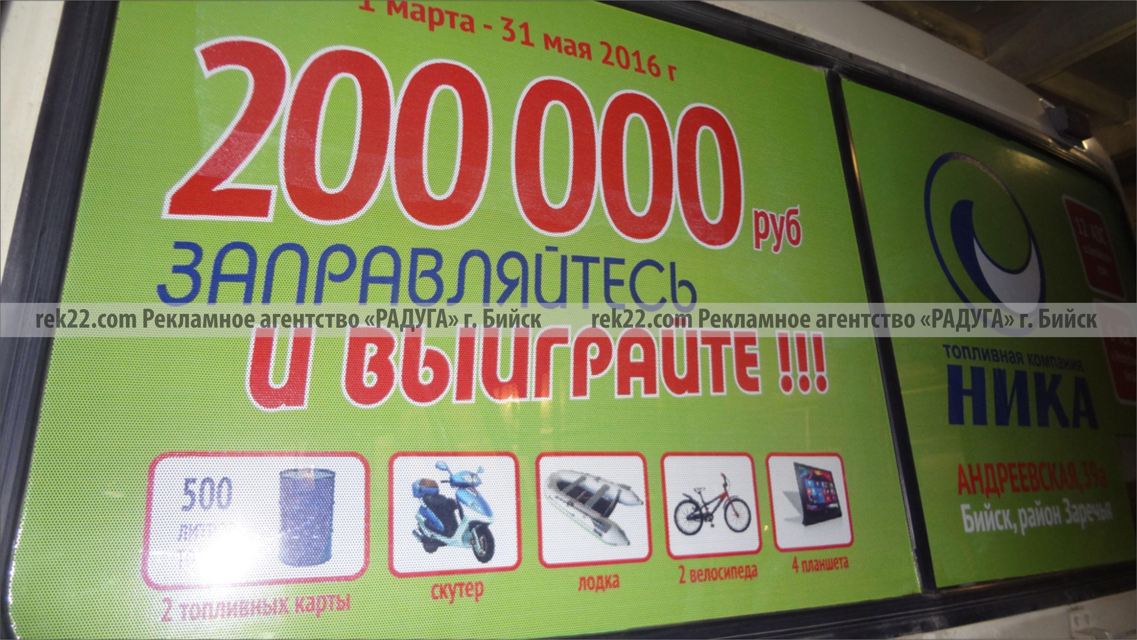 Реклама на транспорте Бийск - бортах, задних стеклах - 3