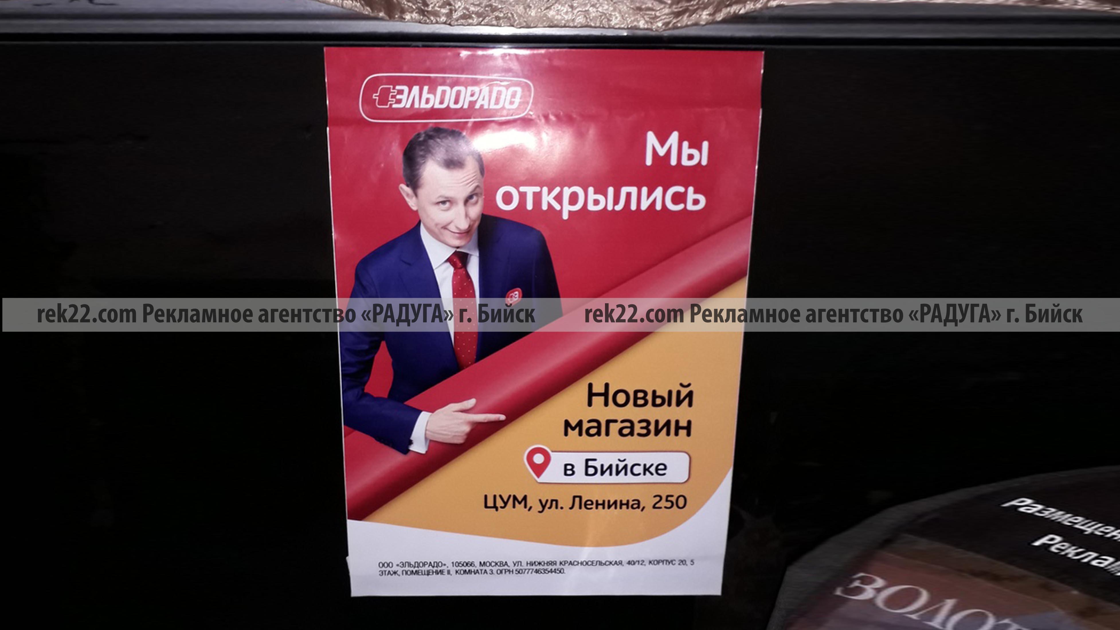 Реклама на листовках в автобусах