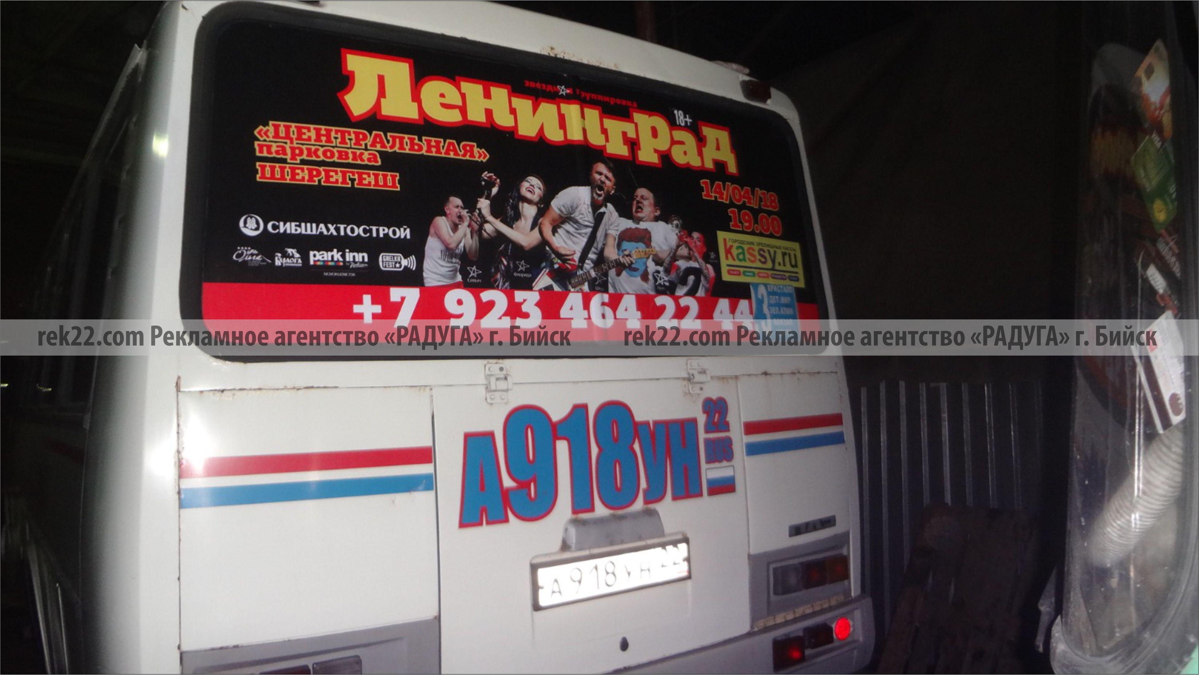 Реклама на транспорте Бийск - бортах, задних стеклах - 8