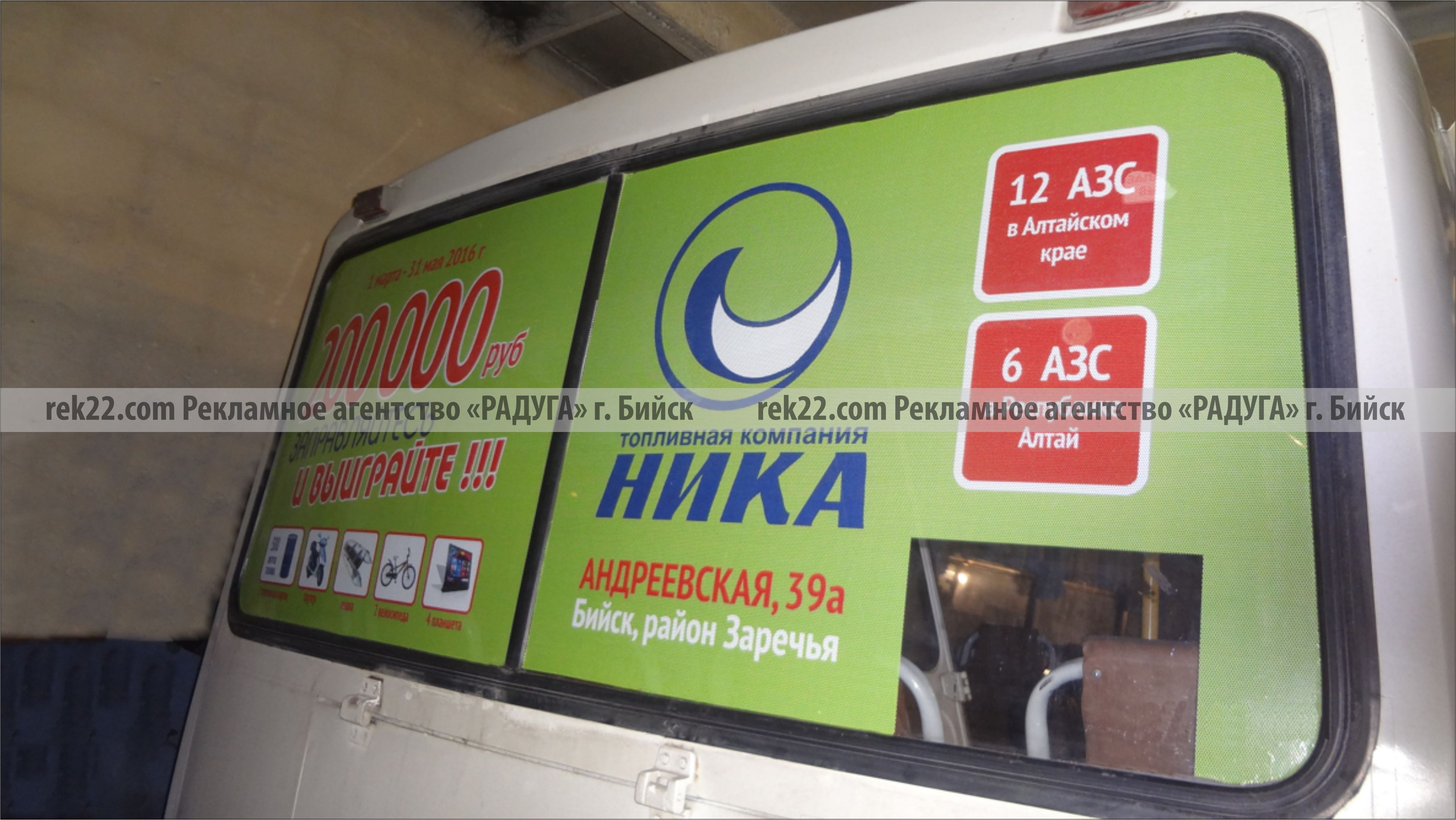 Реклама на транспорте Бийск - бортах, задних стеклах - 3.1
