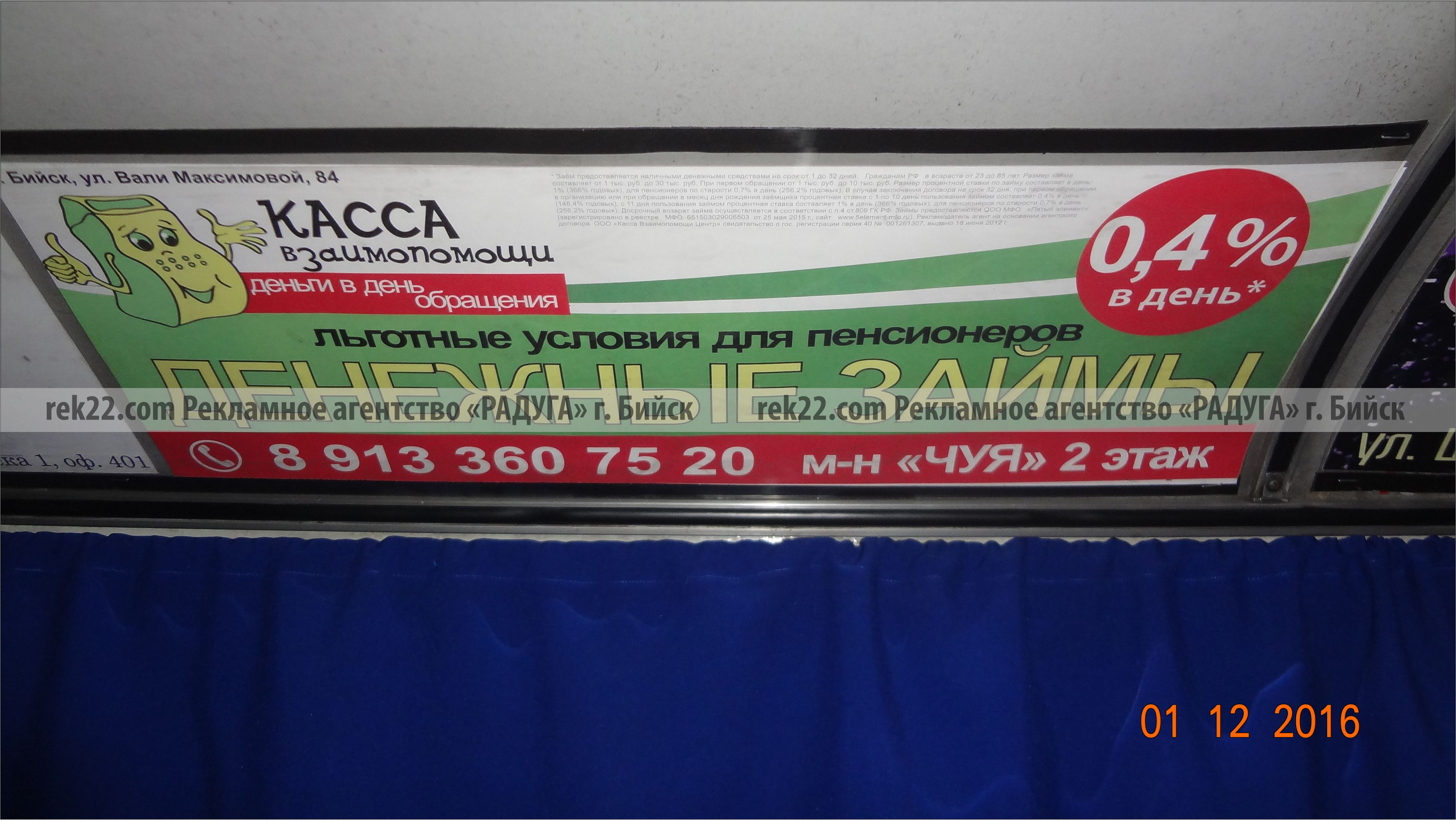 Реклама на транспорте Бийск - карманы, листовки - 10