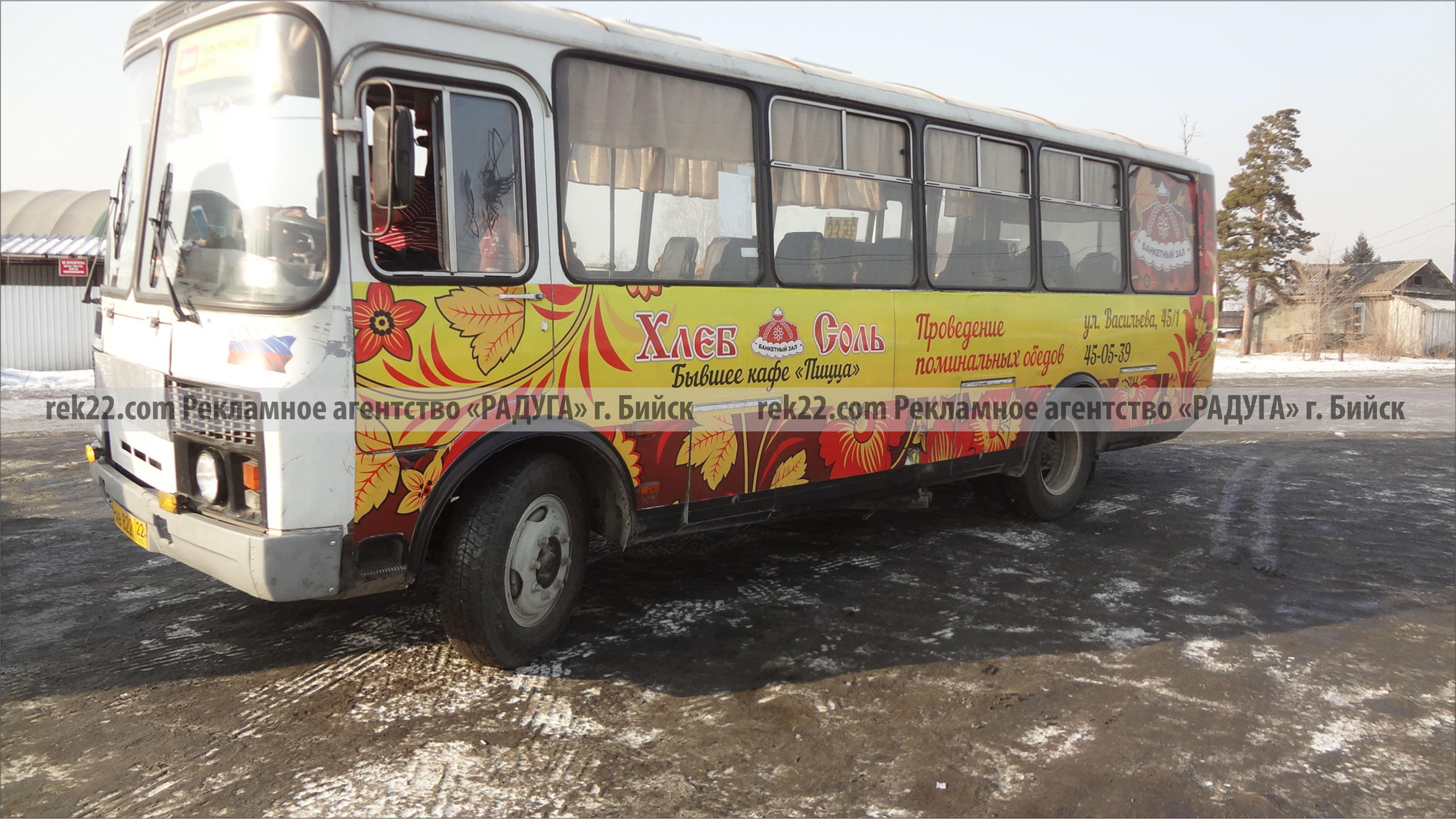 Реклама на транспорте Бийск - бортах - 5