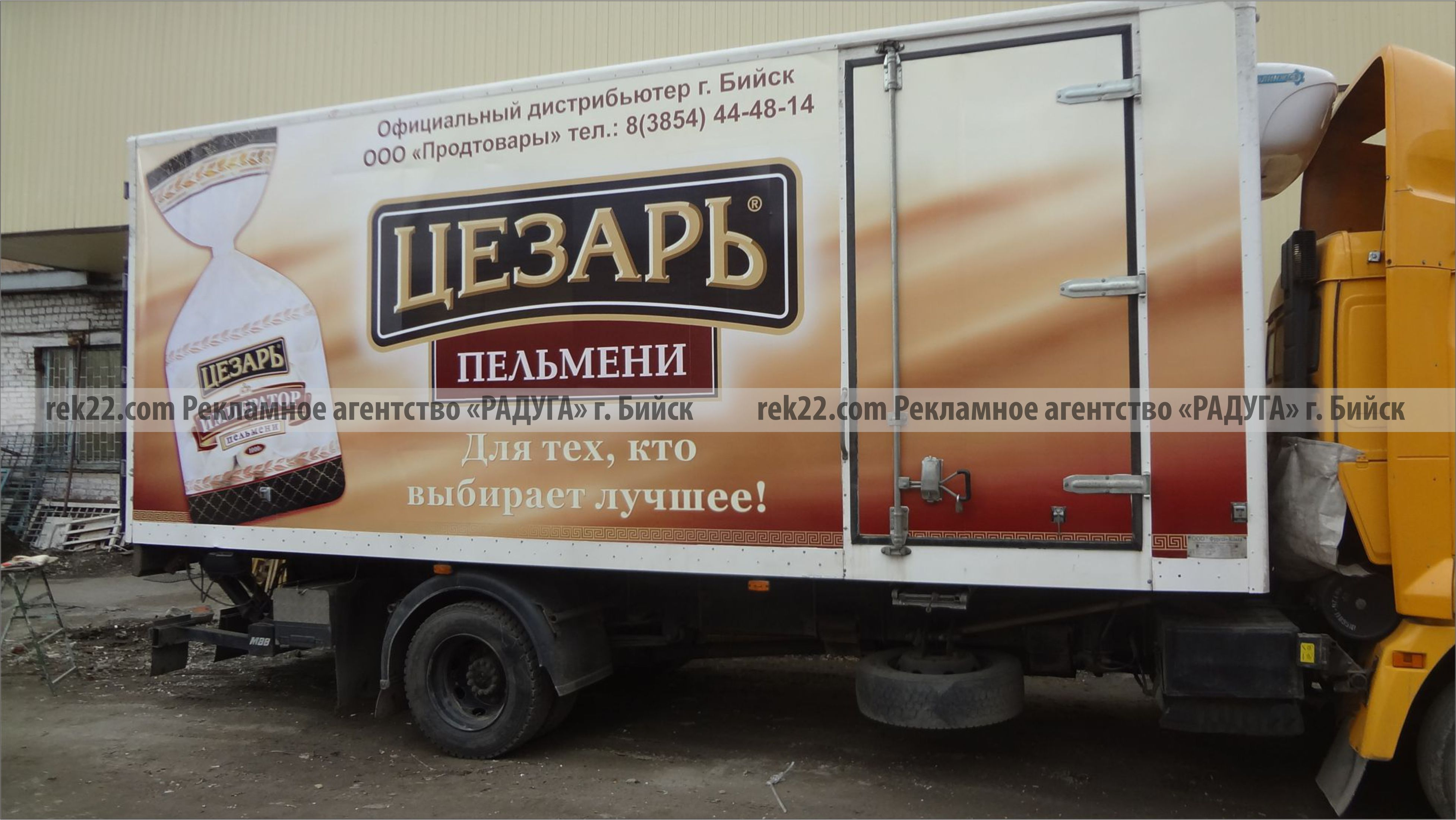 Реклама на транспорте Бийск - оклейка авто - 1