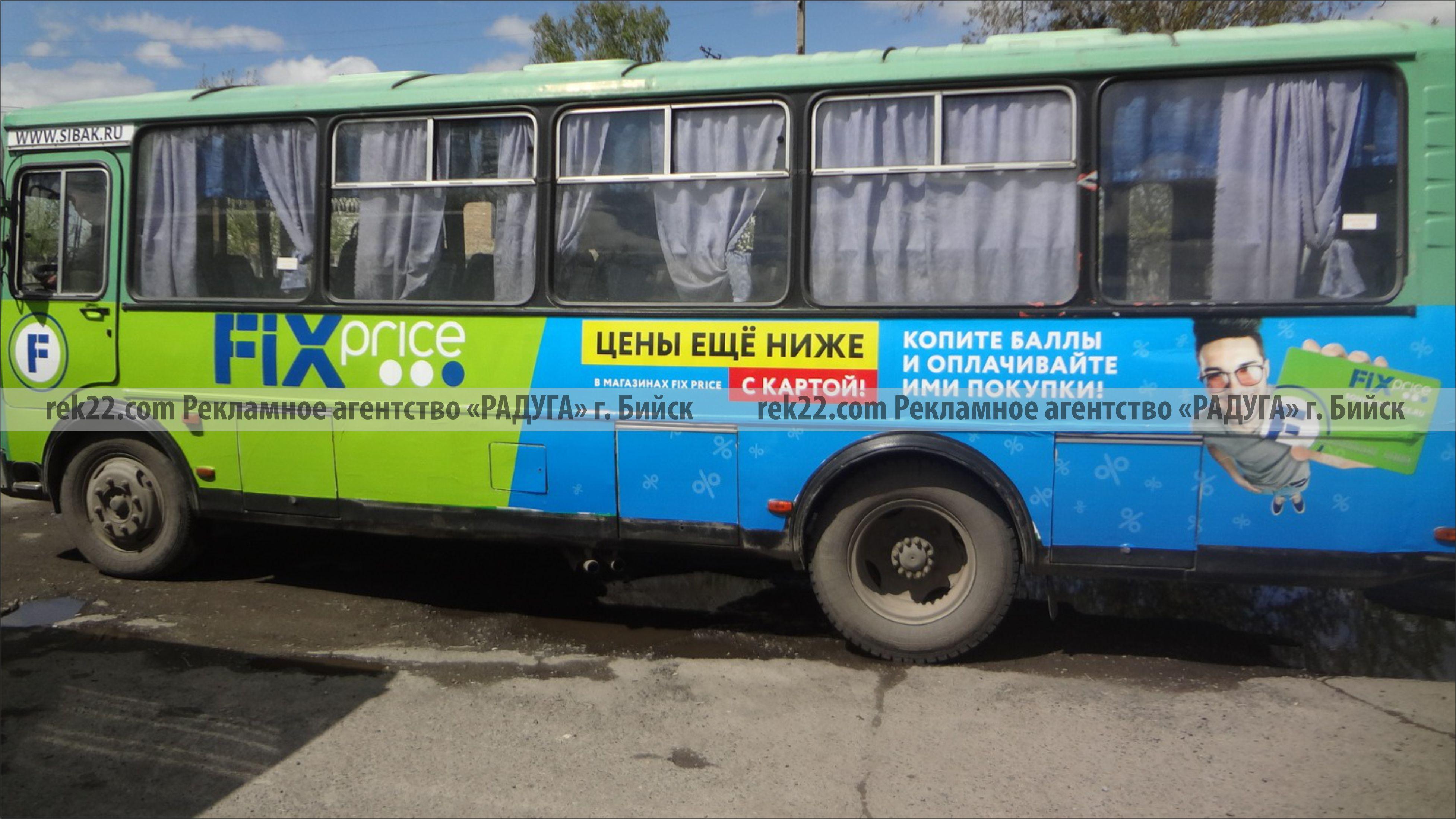 Реклама на транспорте Бийск - бортах - 1