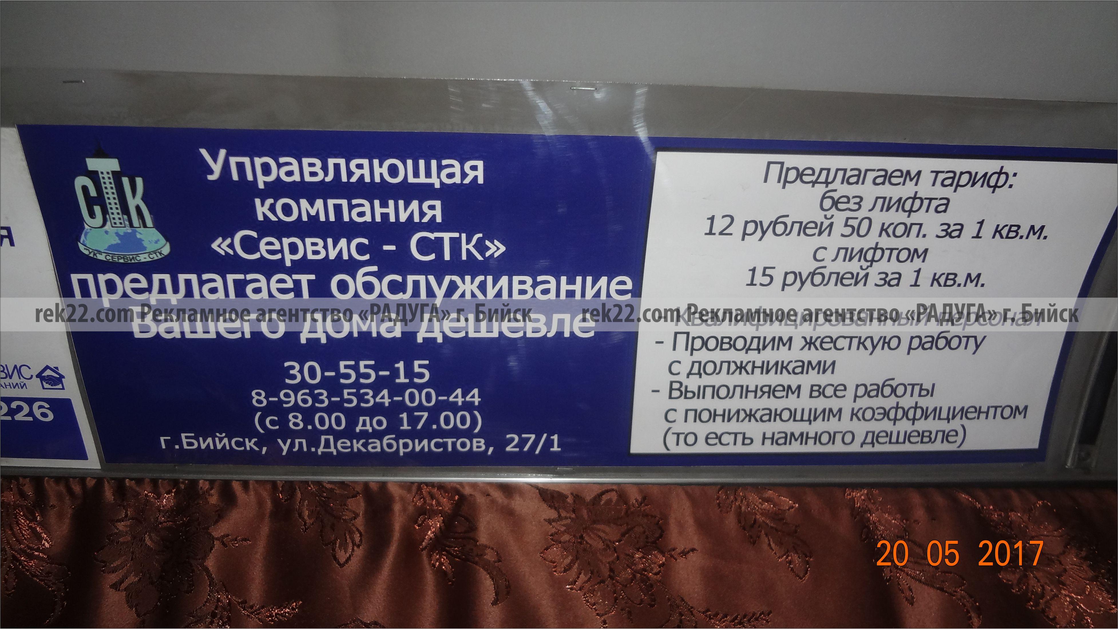 Реклама на транспорте Бийск - карманы, листовки - 9