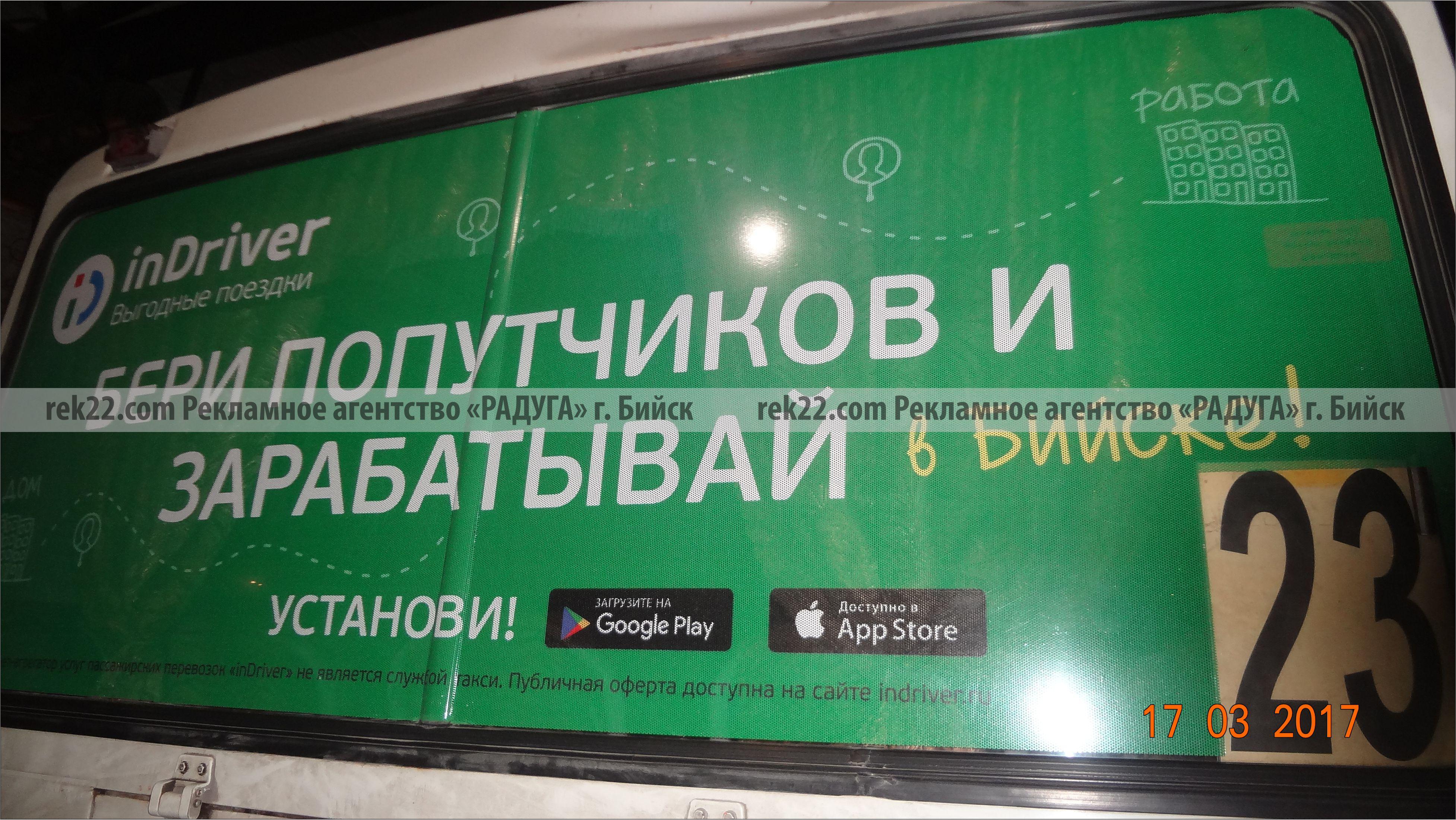 Реклама на транспорте Бийск - бортах, задних стеклах - 7