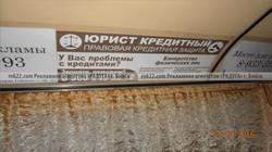 Реклама на транспорте Бийск - карманы, листовки - 7