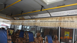 Реклама на транспорте Бийск - карманы, листовки - 0