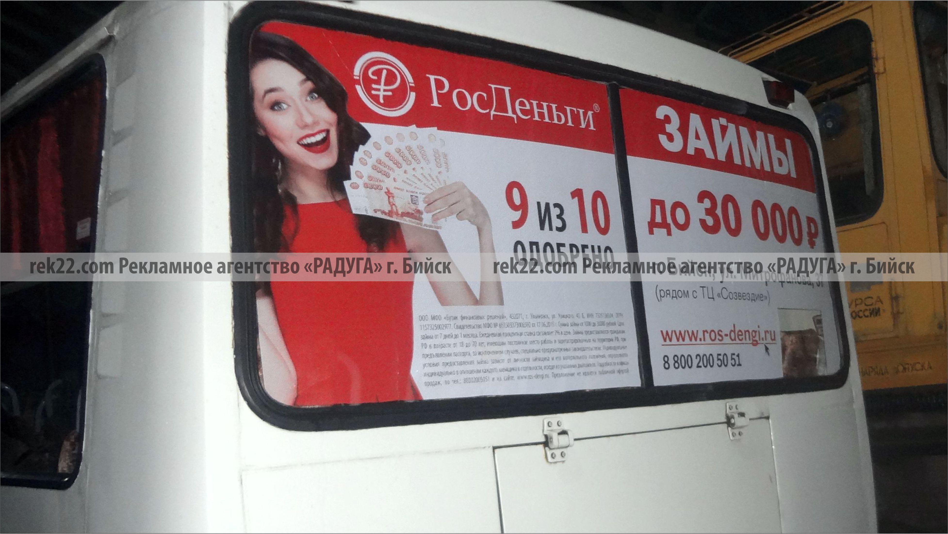 Реклама на транспорте Бийск - бортах, задних стеклах - 2