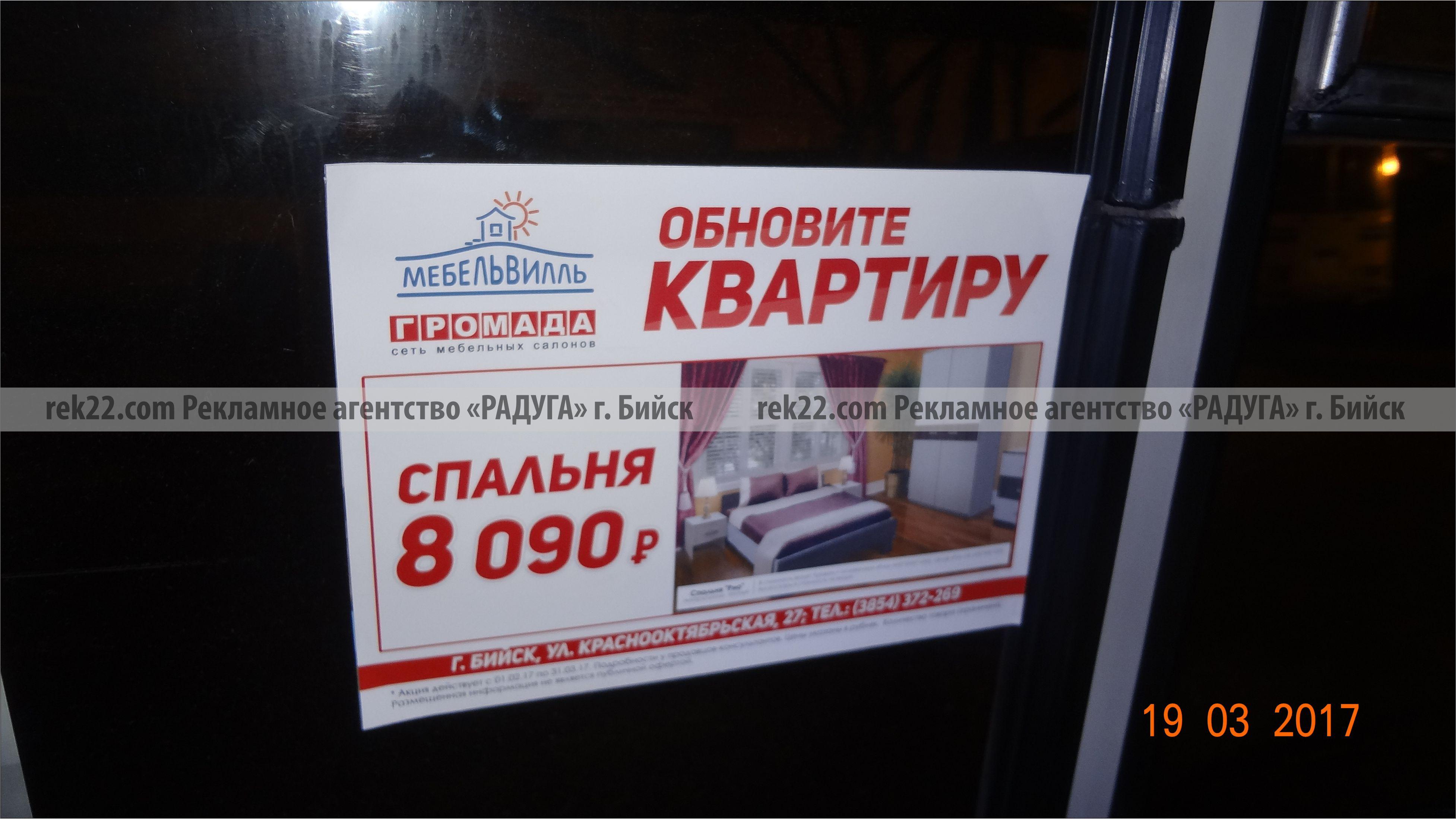 Реклама на транспорте Бийск - листовки - 9