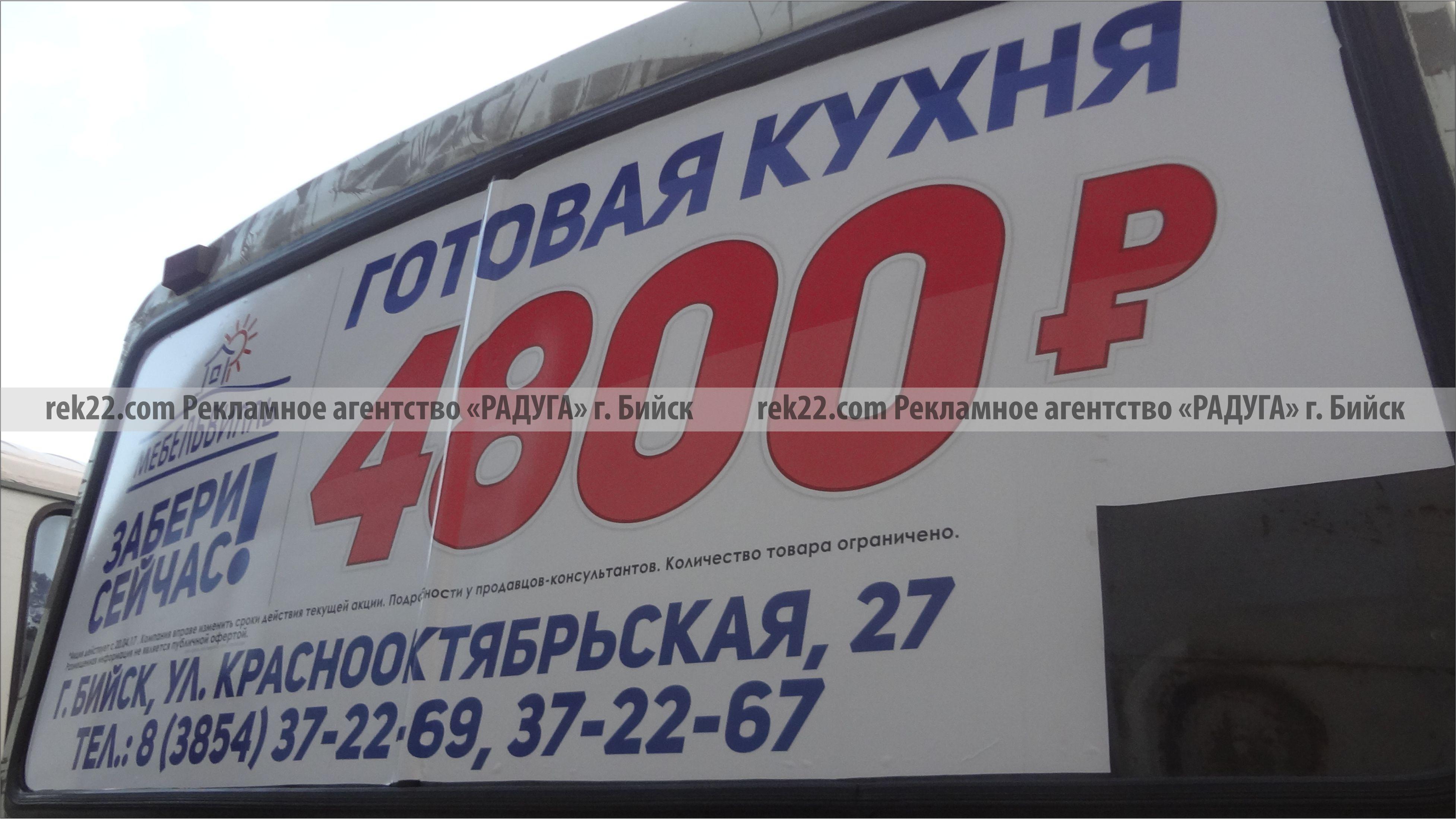 Реклама на транспорте Бийск - бортах, задних стеклах - 5.1