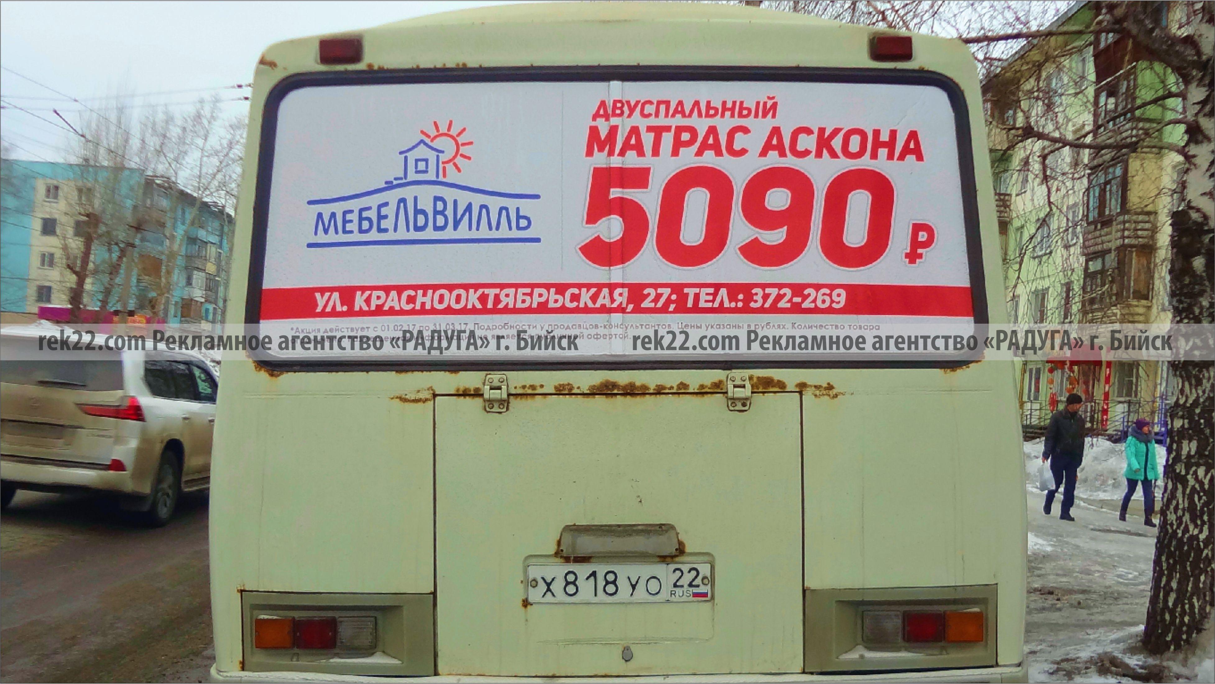 Реклама на транспорте Бийск - бортах, задних стеклах - 4