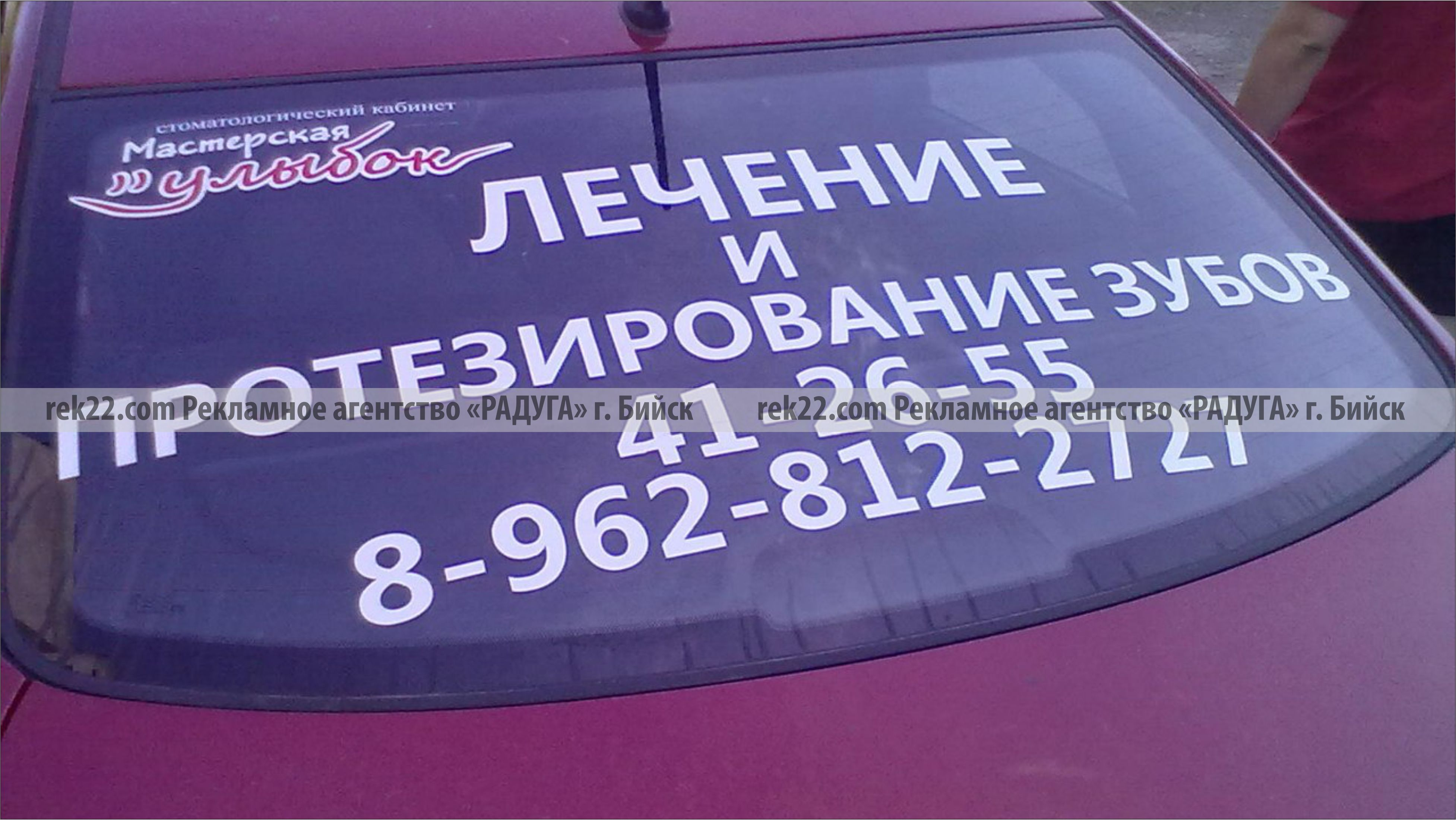 Реклама на транспорте Бийск - оклейка авто - 6