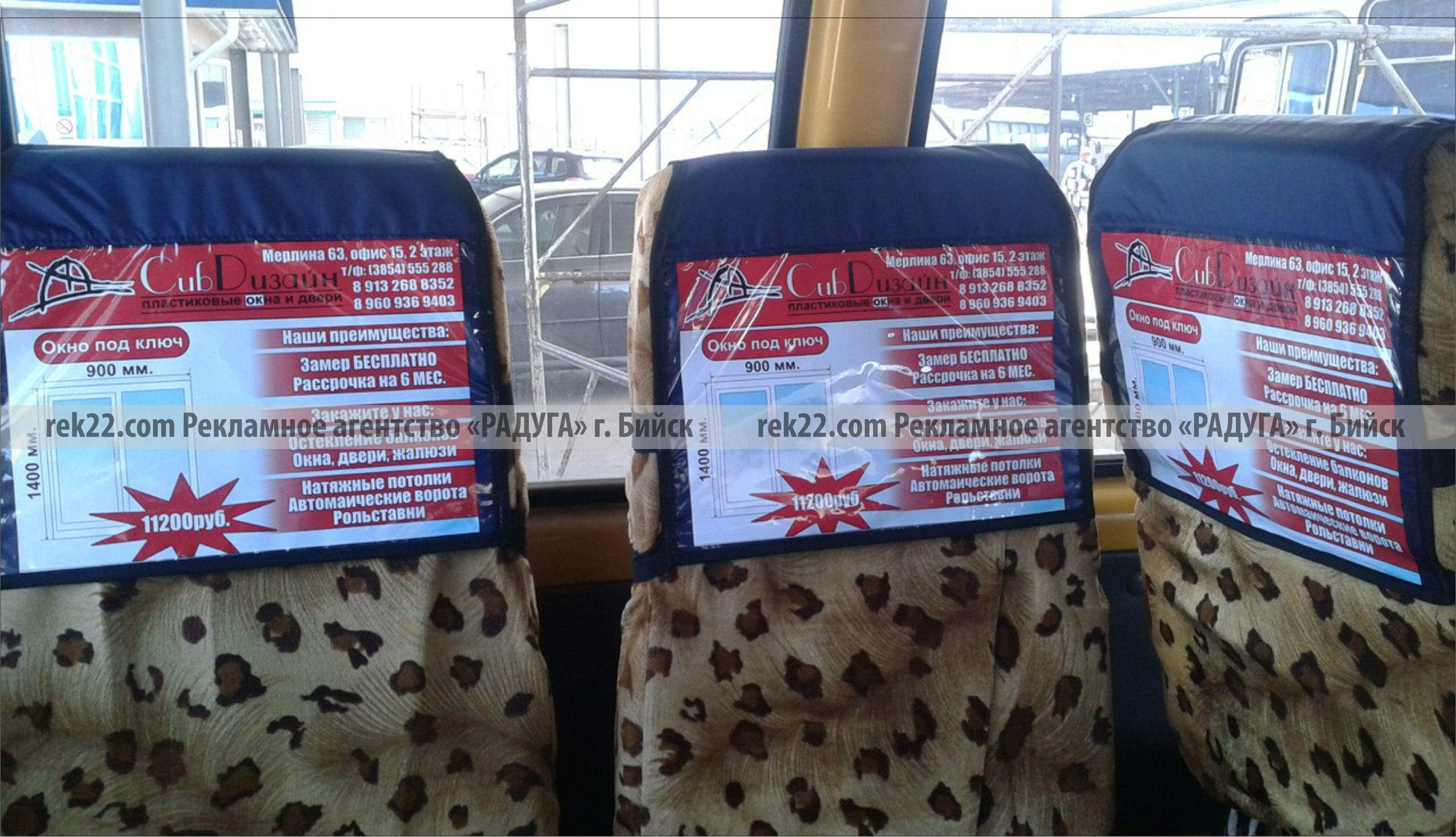 Реклама на транспорте Бийск - подголовники - 5