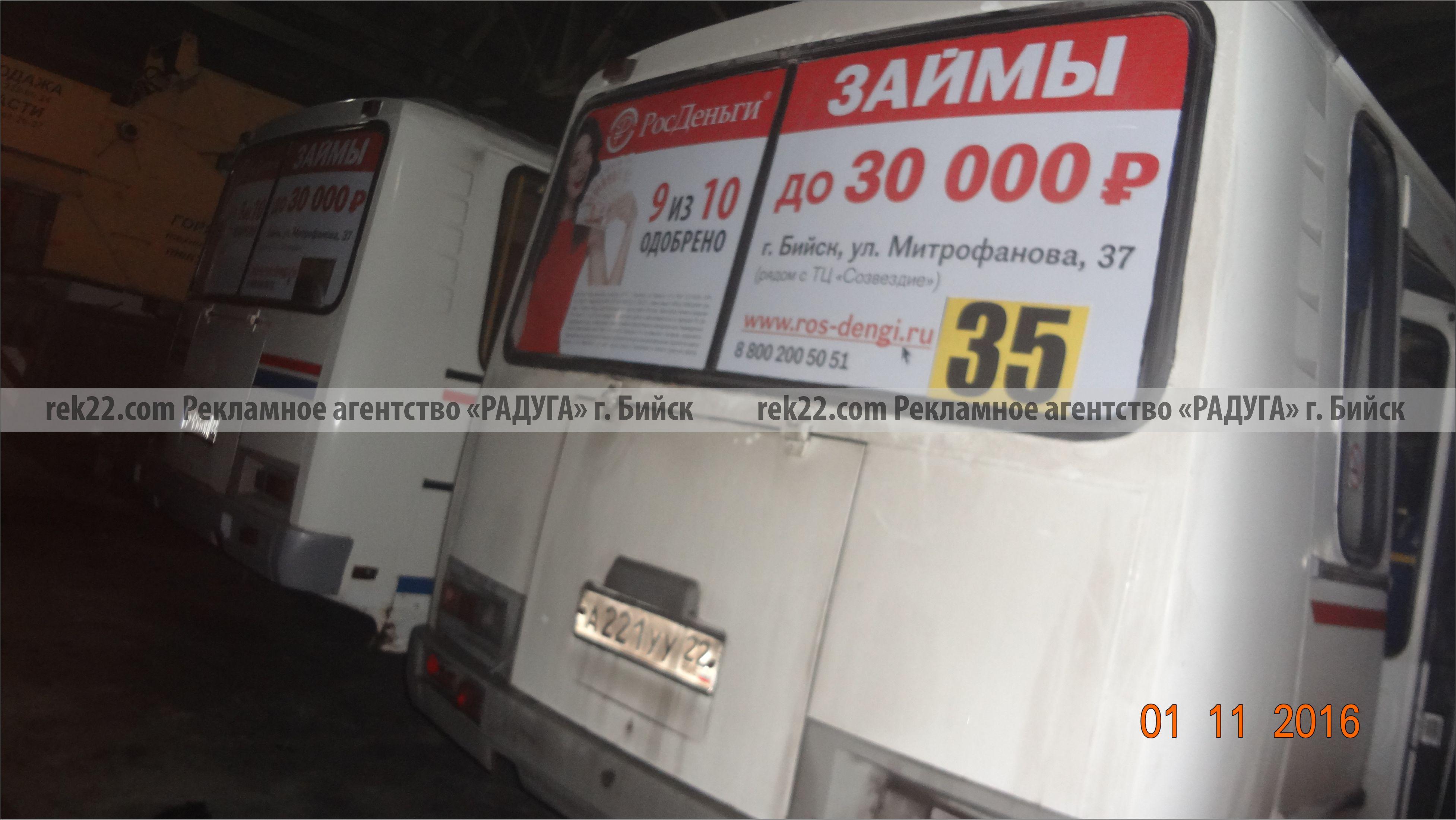 Реклама на транспорте Бийск - бортах, задних стеклах - 2.1