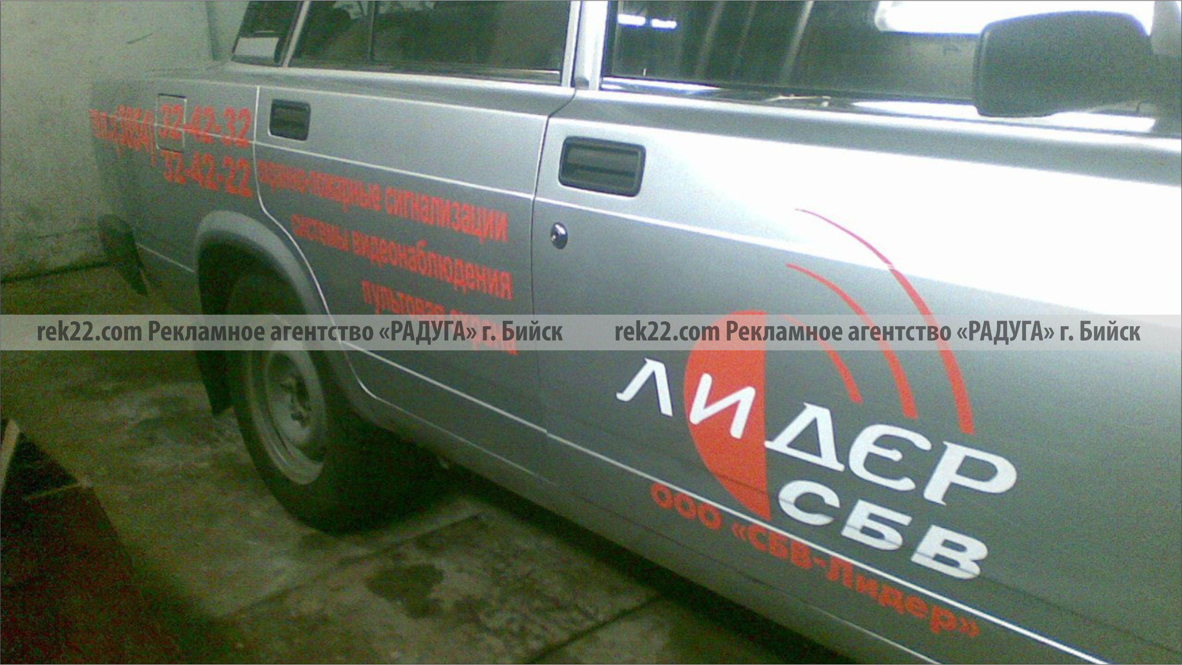 Реклама на транспорте Бийск - оклейка авто - 5.0