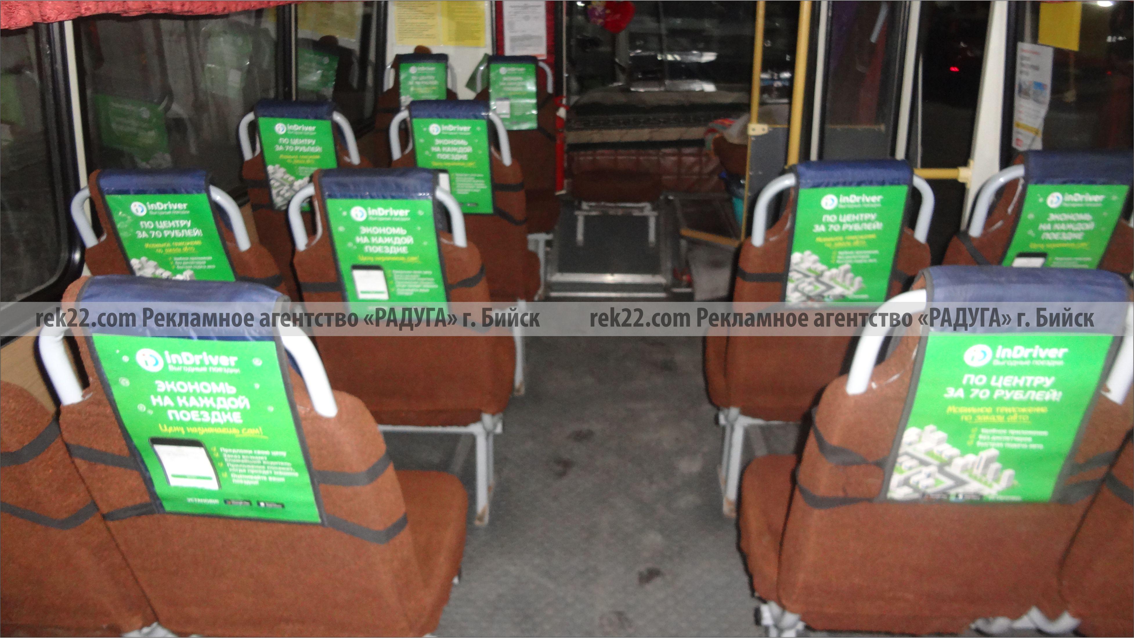 Реклама на транспорте Бийск - подголовники - 12