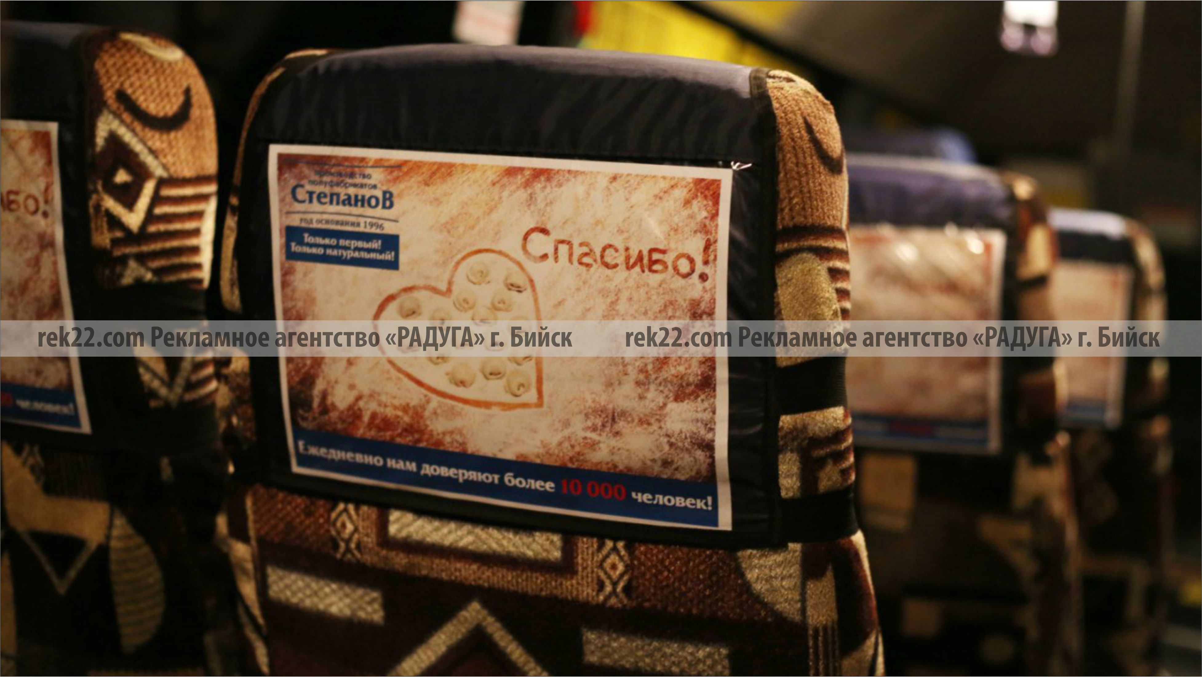 Реклама на транспорте Бийск - подголовники - 1.1