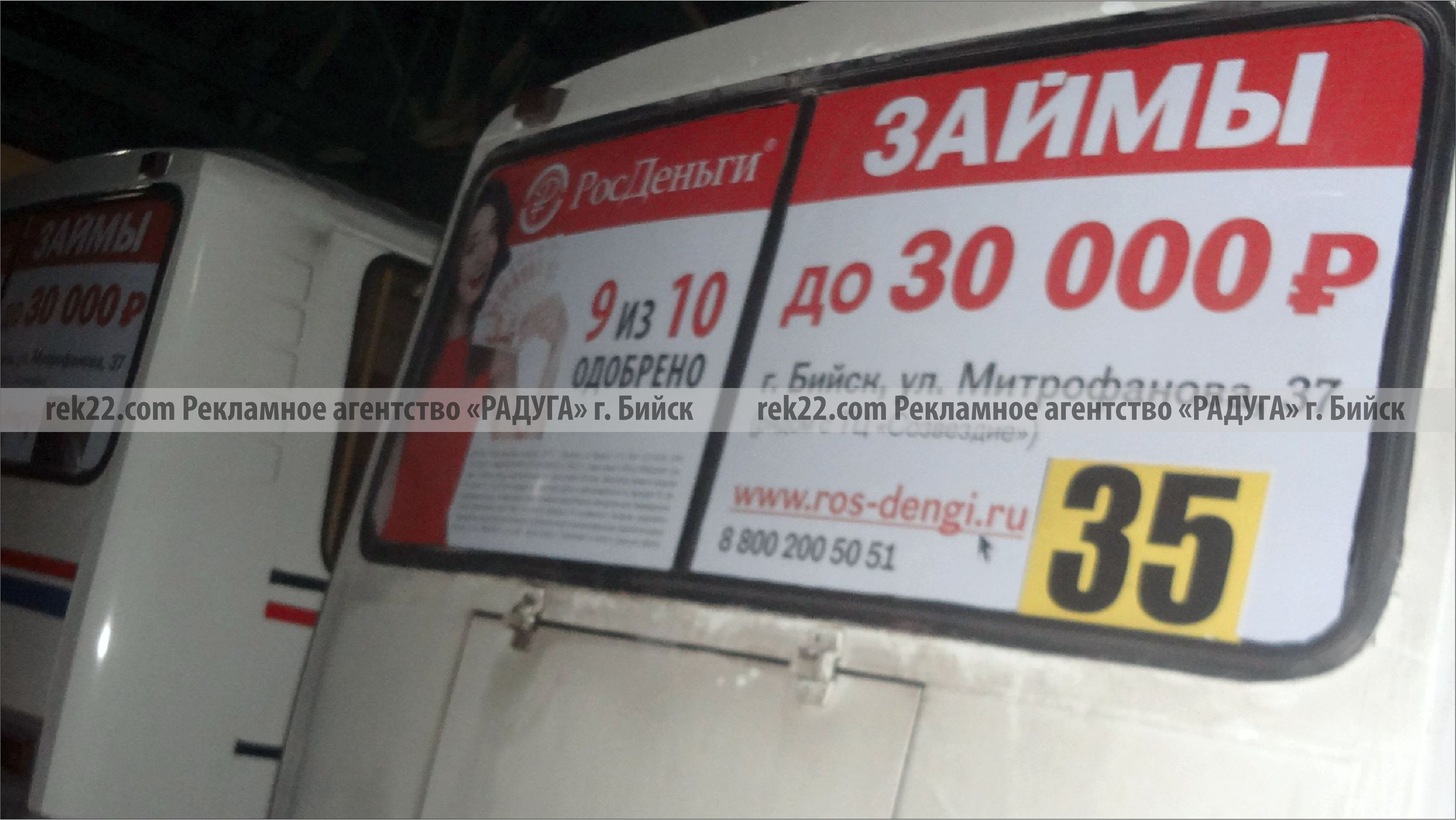Реклама на транспорте Бийск - бортах, задних стеклах - 1