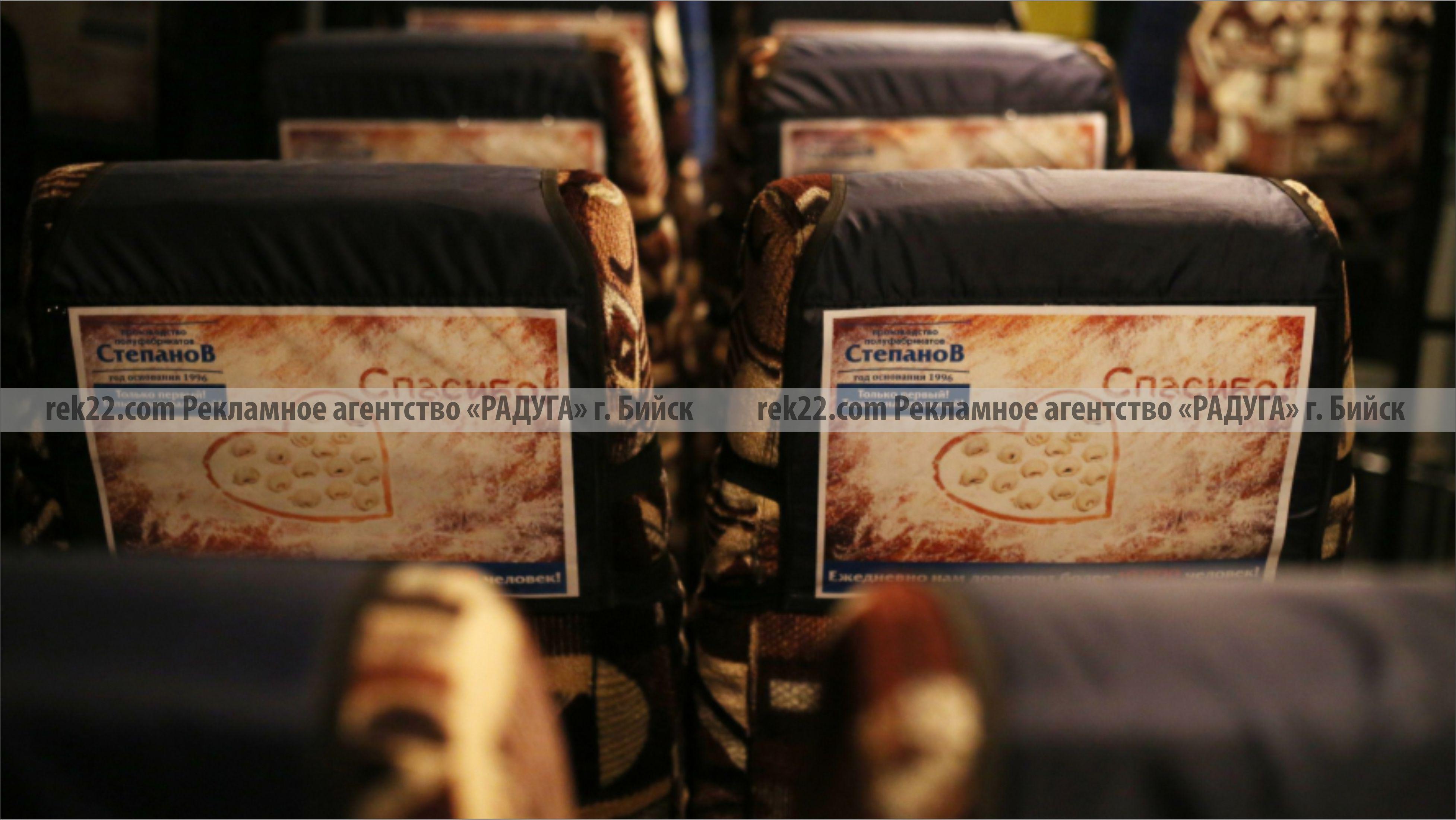 Реклама на транспорте Бийск - подголовники - 1