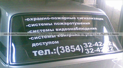 Реклама на транспорте Бийск - оклейка авто - 5