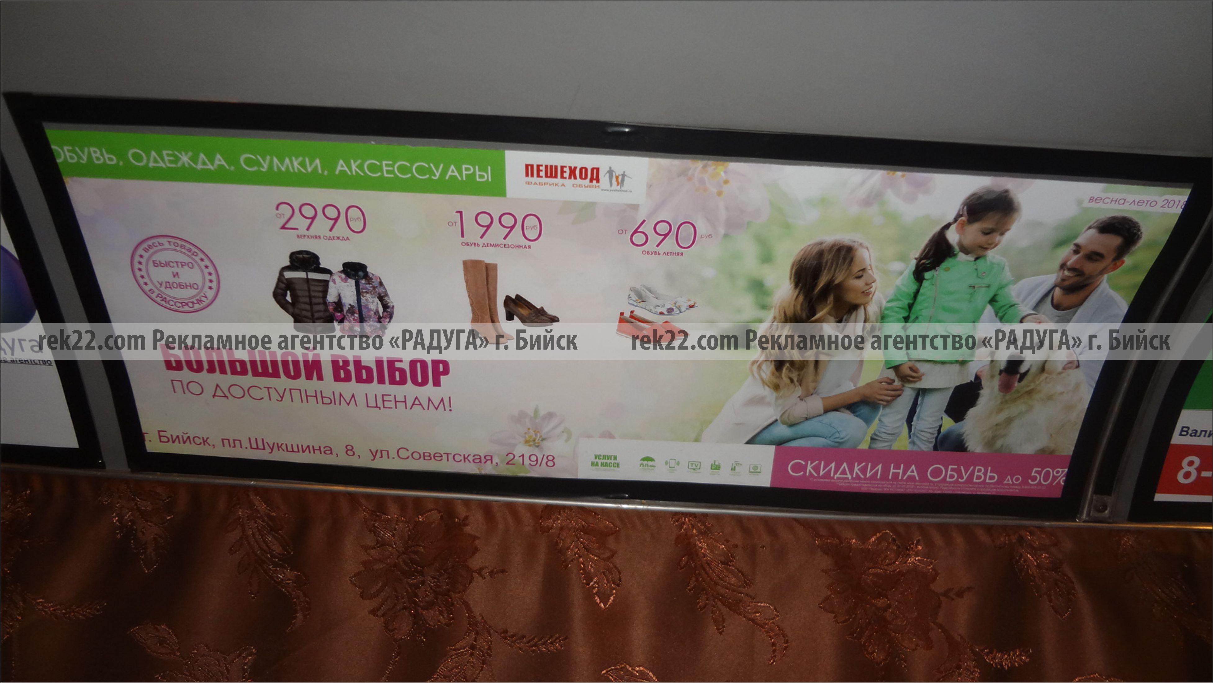 Реклама на транспорте Бийск - карманы, листовки - 12